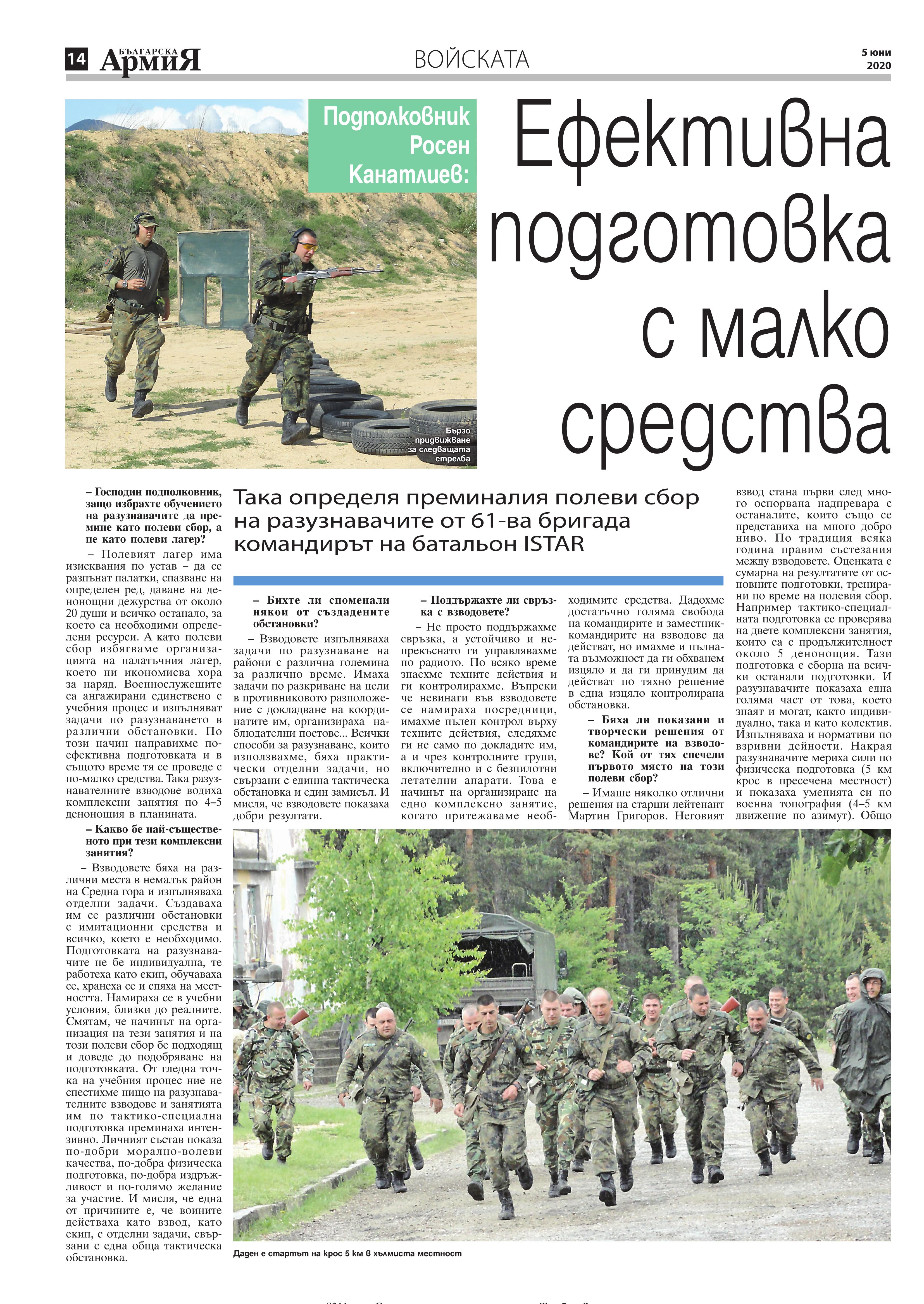 https://www.armymedia.bg/wp-content/uploads/2015/06/14.page1_-142.jpg