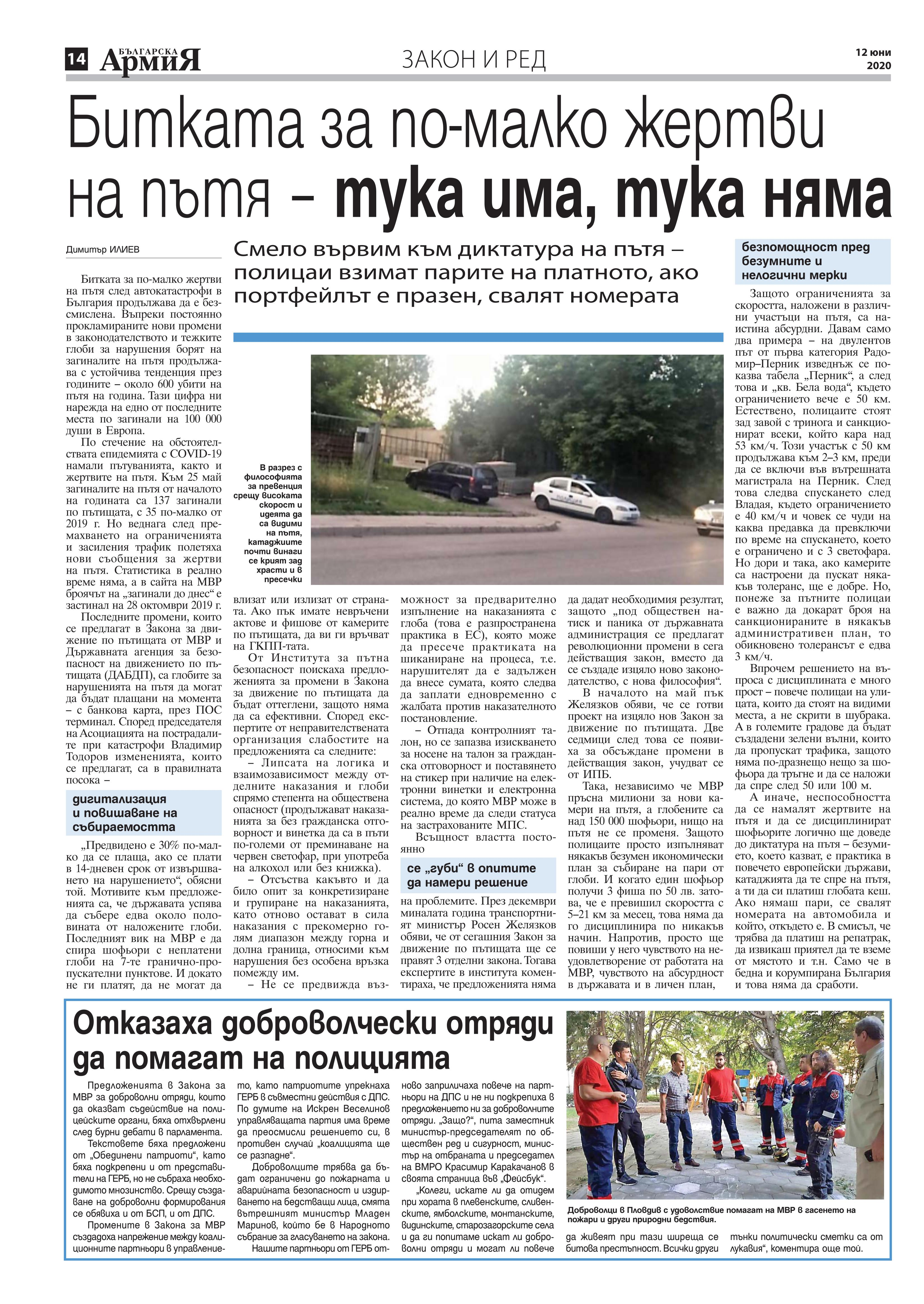 https://www.armymedia.bg/wp-content/uploads/2015/06/14.page1_-143.jpg