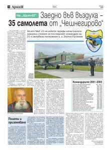 https://www.armymedia.bg/wp-content/uploads/2015/06/14.page1_-144-213x300.jpg