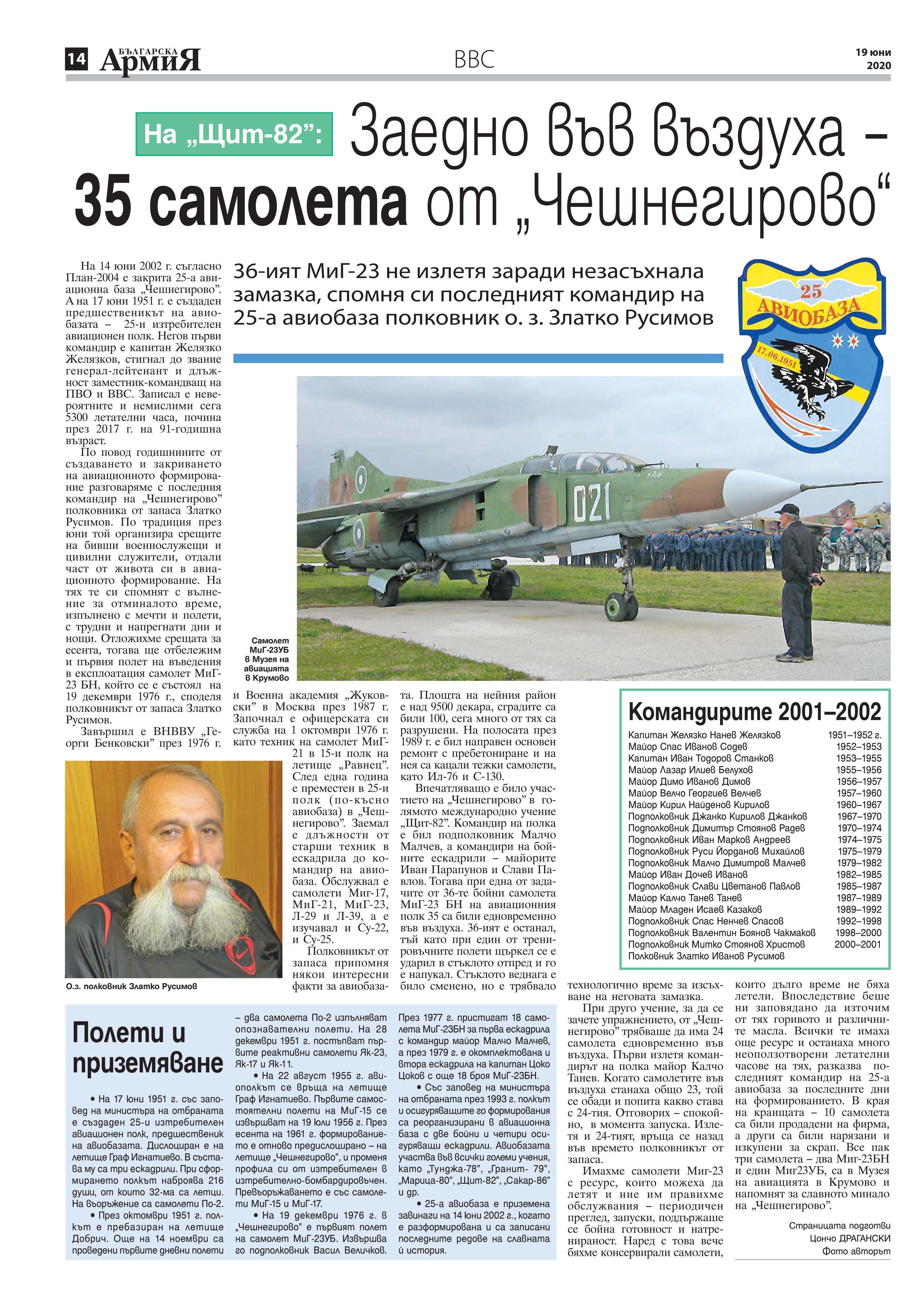 https://www.armymedia.bg/wp-content/uploads/2015/06/14.page1_-144.jpg