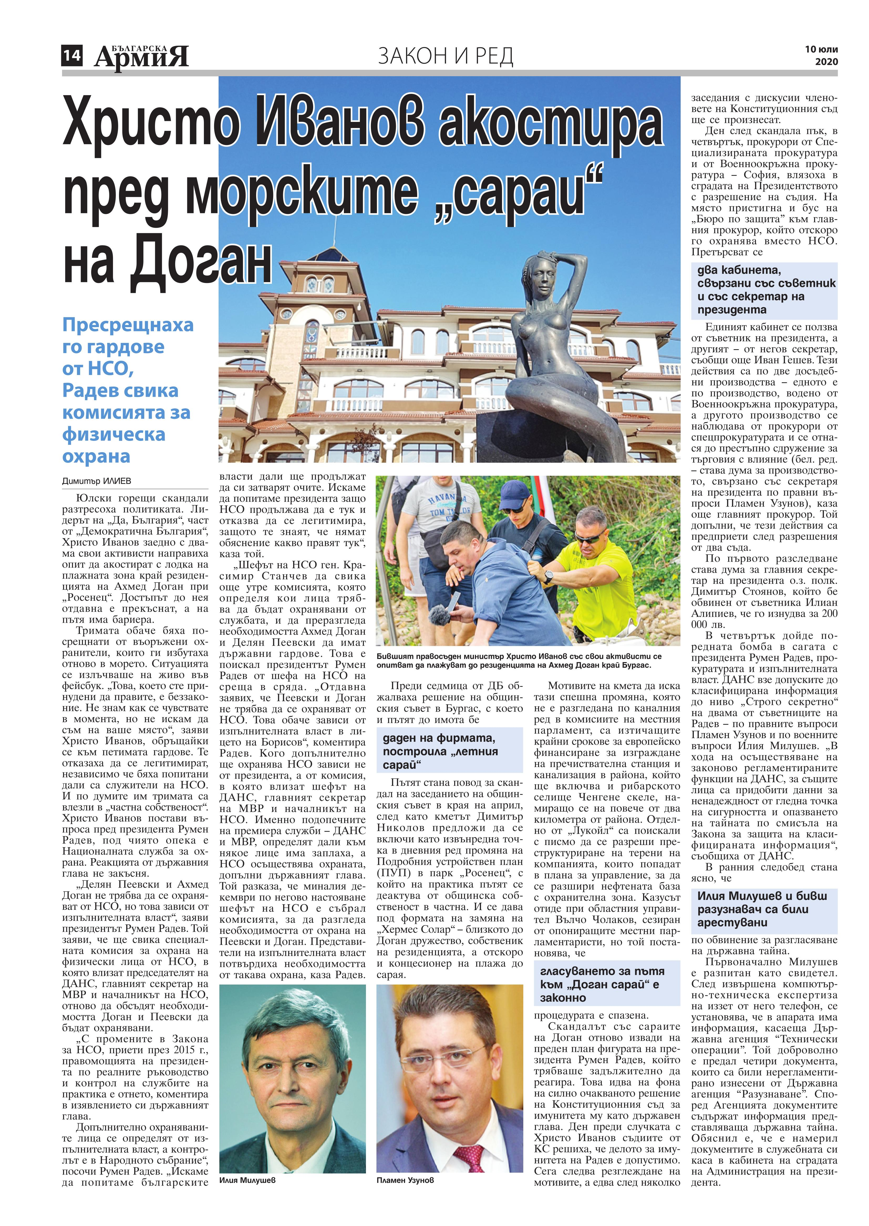 https://www.armymedia.bg/wp-content/uploads/2015/06/14.page1_-146.jpg