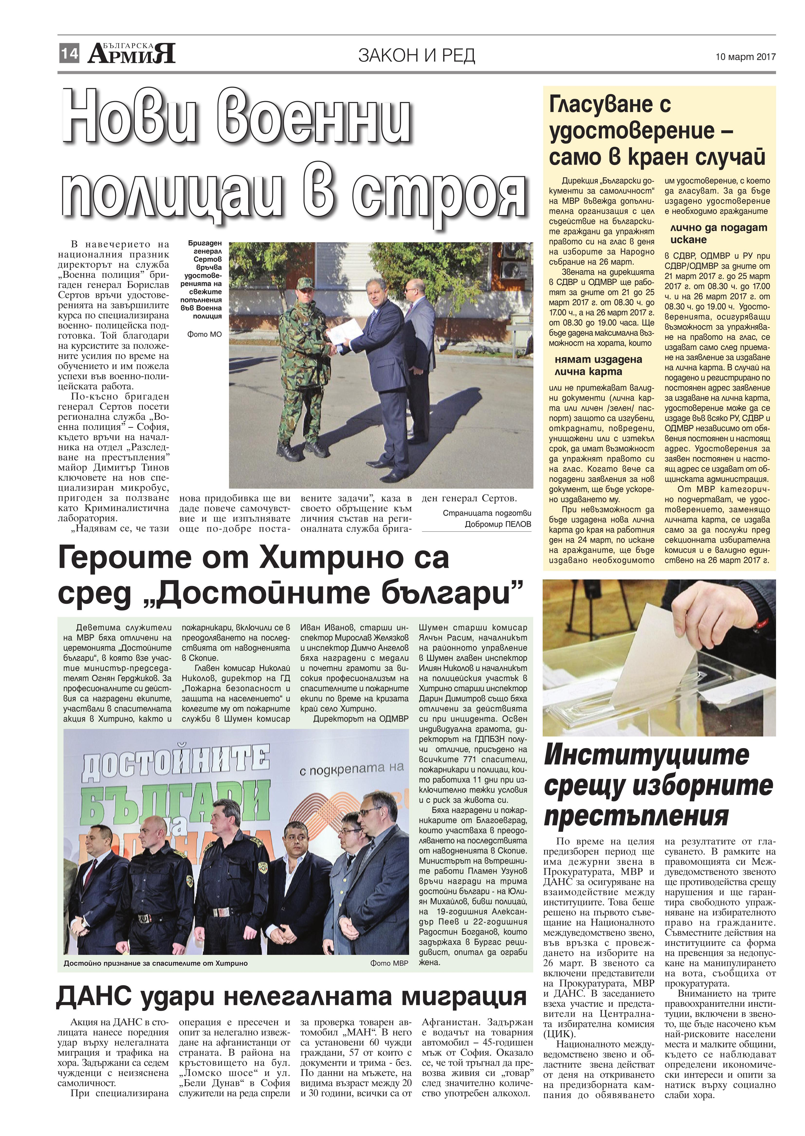 https://www.armymedia.bg/wp-content/uploads/2015/06/14.page1_-16.jpg
