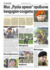 https://www.armymedia.bg/wp-content/uploads/2015/06/14.page1_-17-213x300.jpg