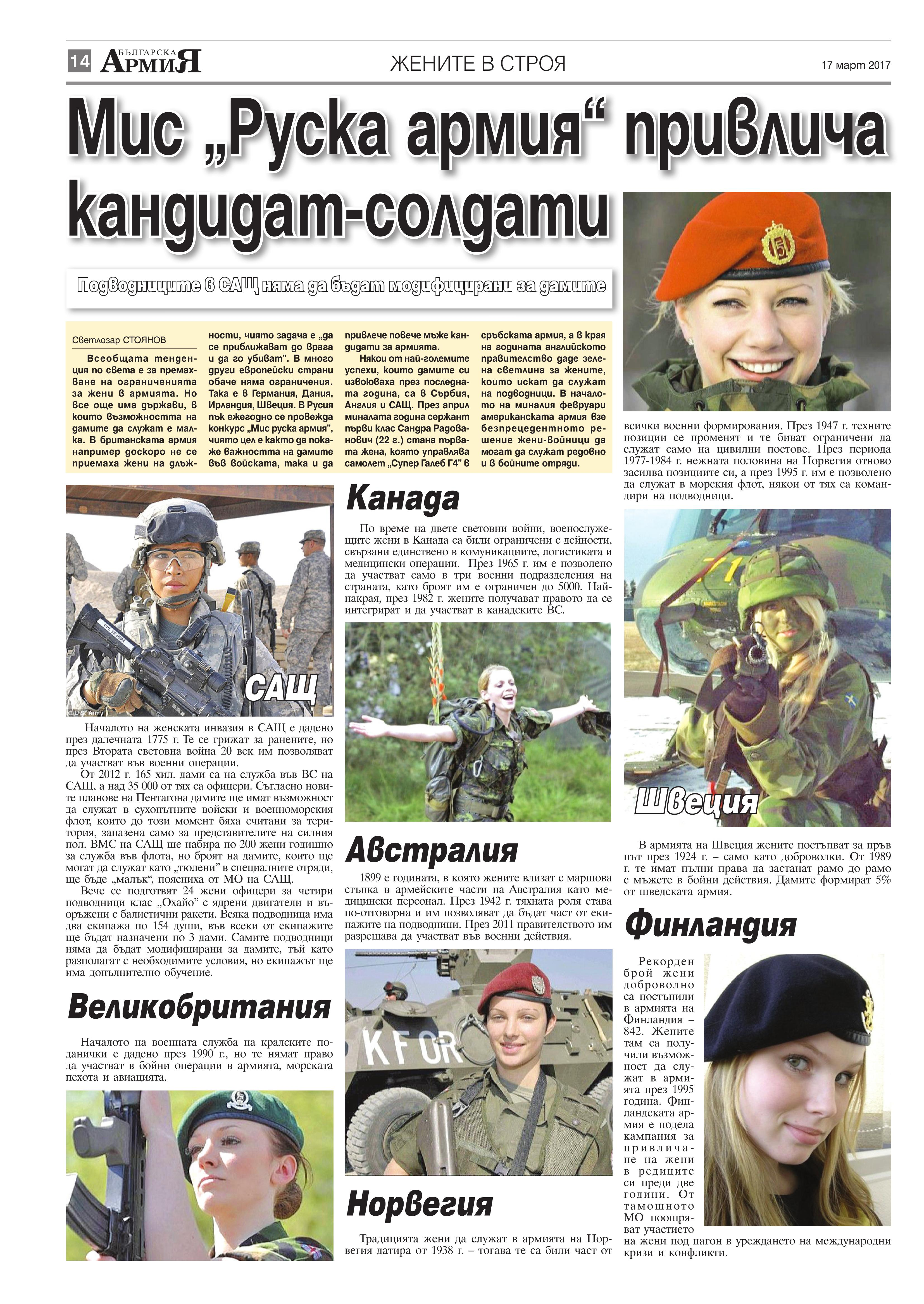 https://www.armymedia.bg/wp-content/uploads/2015/06/14.page1_-17.jpg