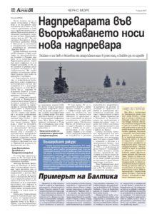 https://www.armymedia.bg/wp-content/uploads/2015/06/14.page1_-18-213x300.jpg