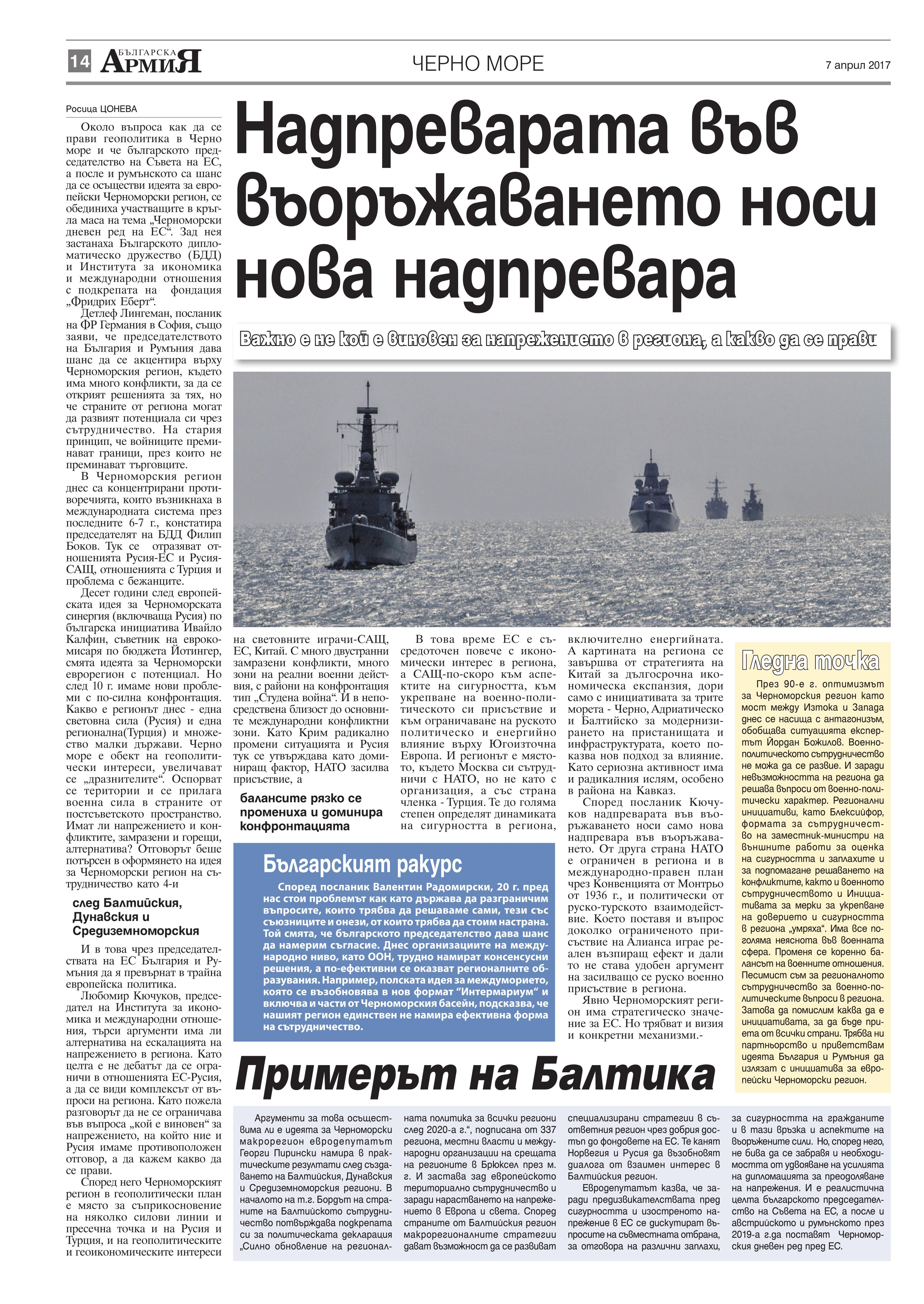 https://www.armymedia.bg/wp-content/uploads/2015/06/14.page1_-18.jpg