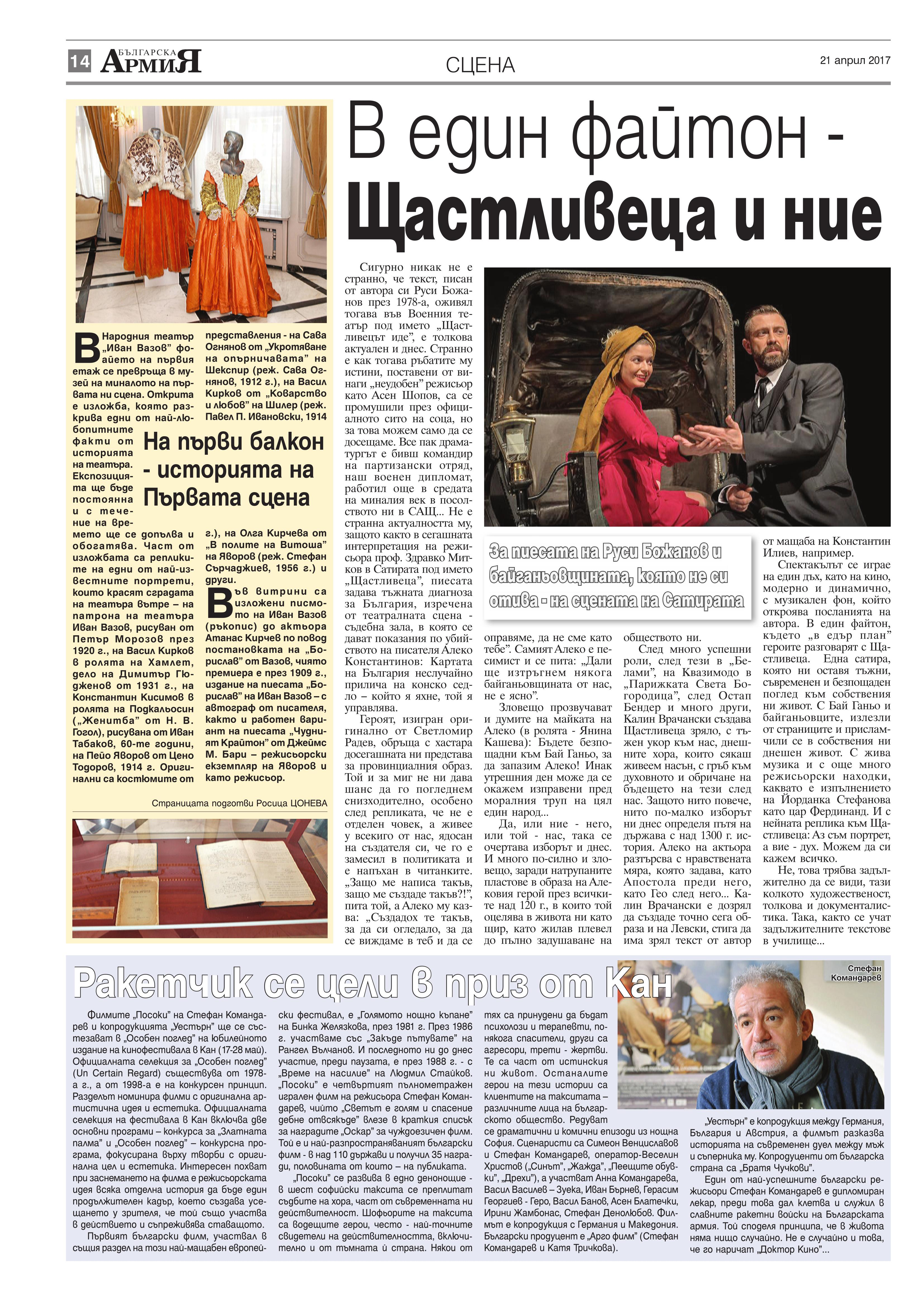 https://www.armymedia.bg/wp-content/uploads/2015/06/14.page1_-19.jpg