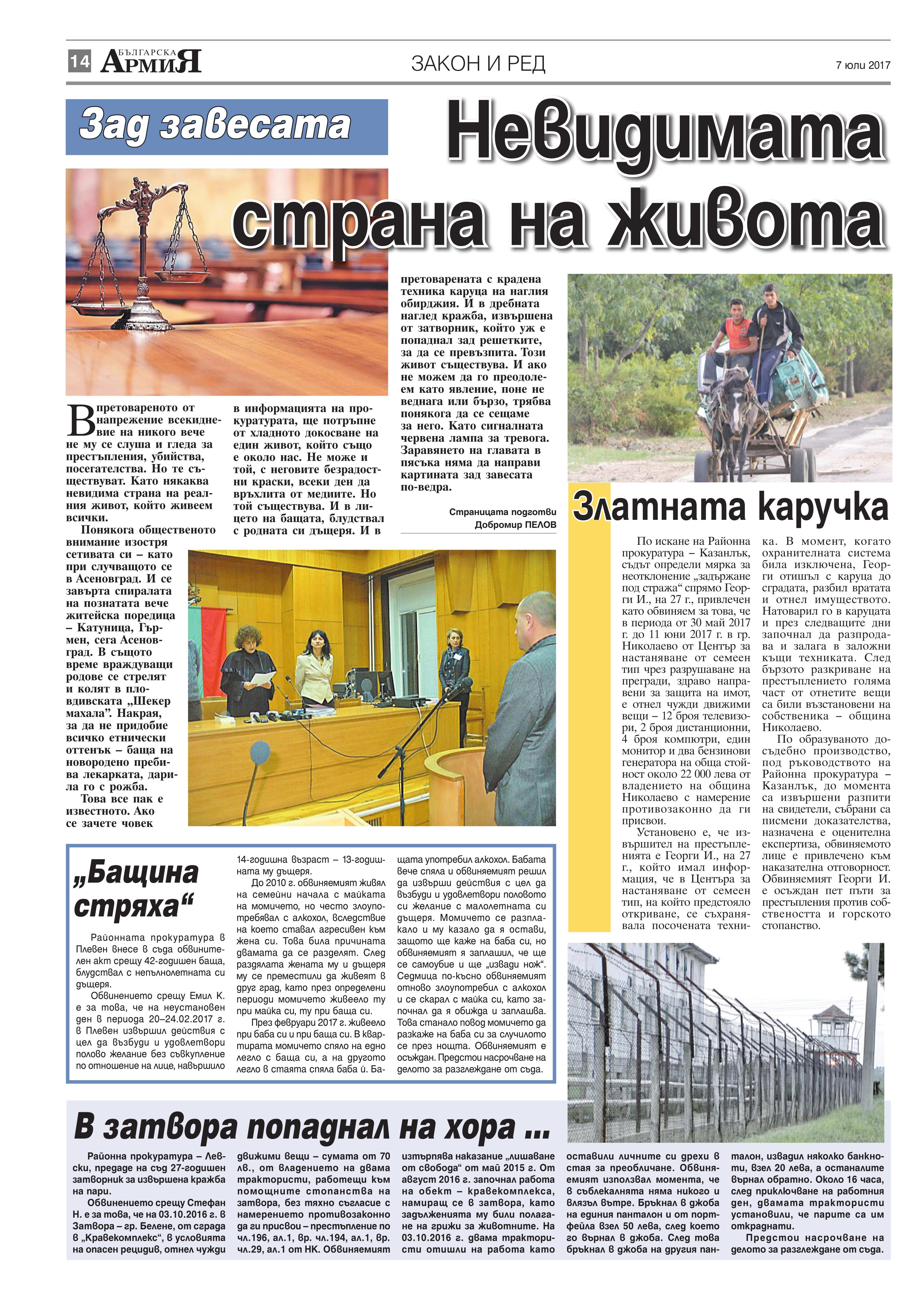 https://www.armymedia.bg/wp-content/uploads/2015/06/14.page1_-24.jpg