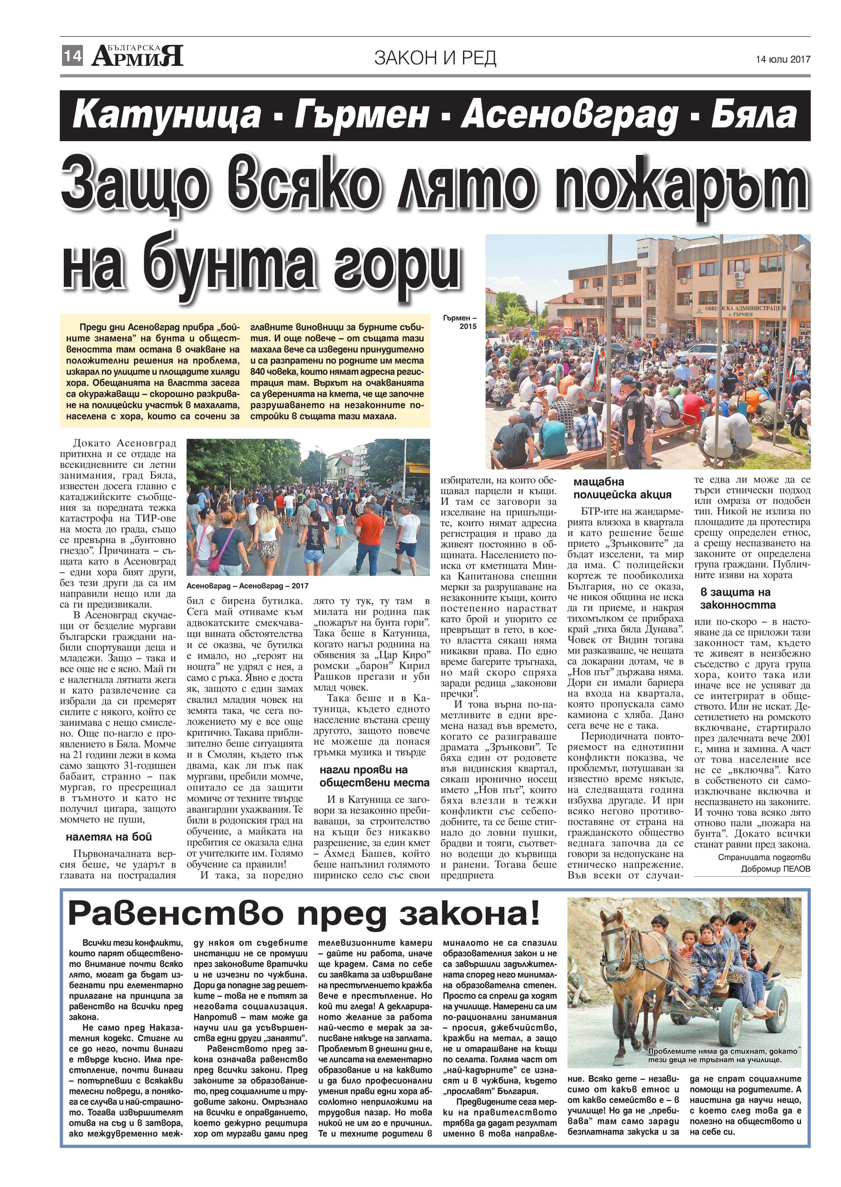 https://www.armymedia.bg/wp-content/uploads/2015/06/14.page1_-25.jpg