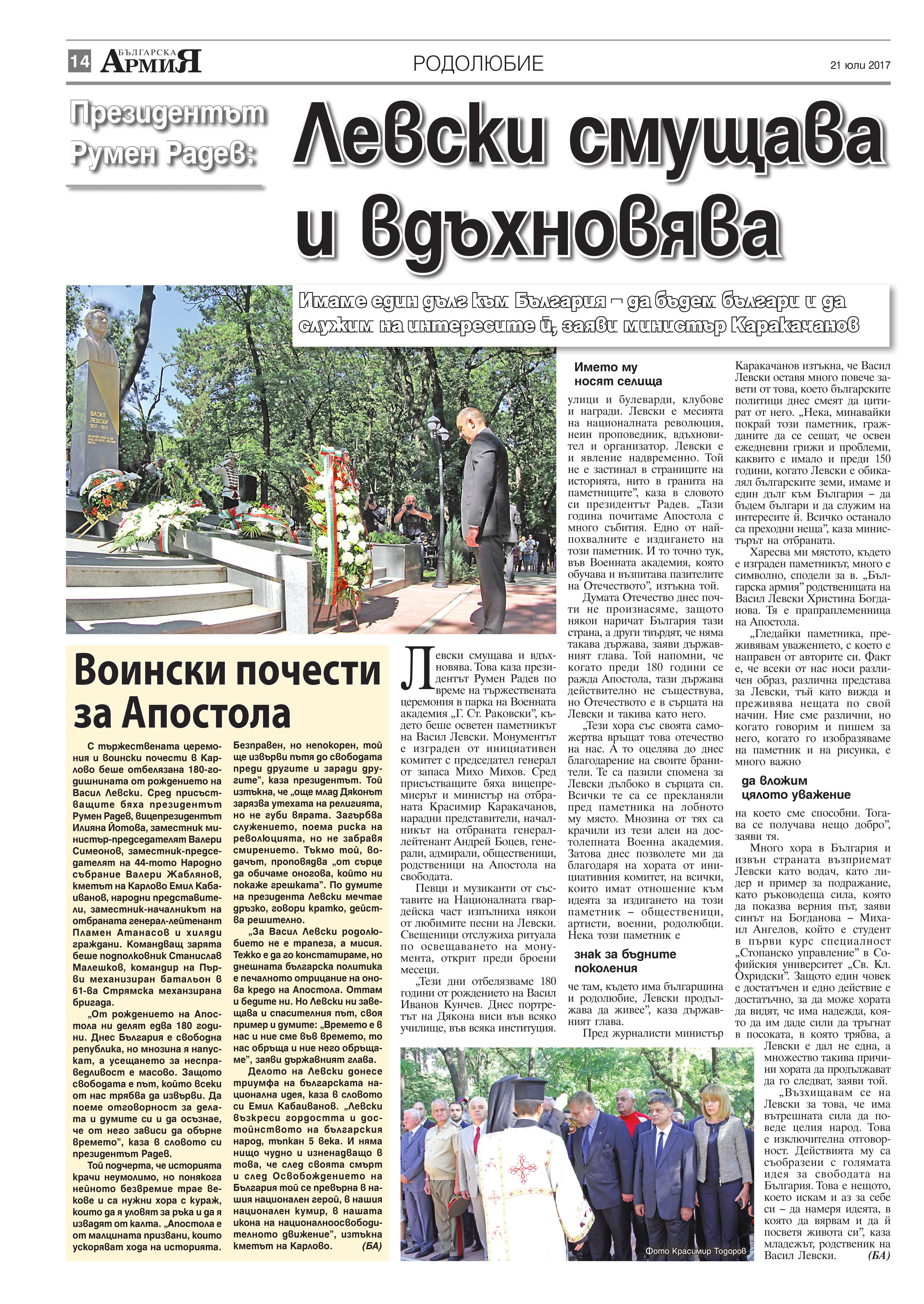 https://www.armymedia.bg/wp-content/uploads/2015/06/14.page1_-26.jpg