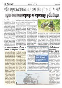 https://www.armymedia.bg/wp-content/uploads/2015/06/14.page1_-88-213x300.jpg