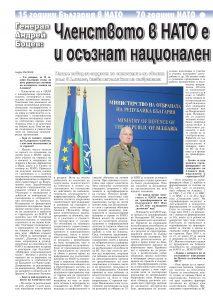 https://www.armymedia.bg/wp-content/uploads/2015/06/14.page1_-89-213x300.jpg