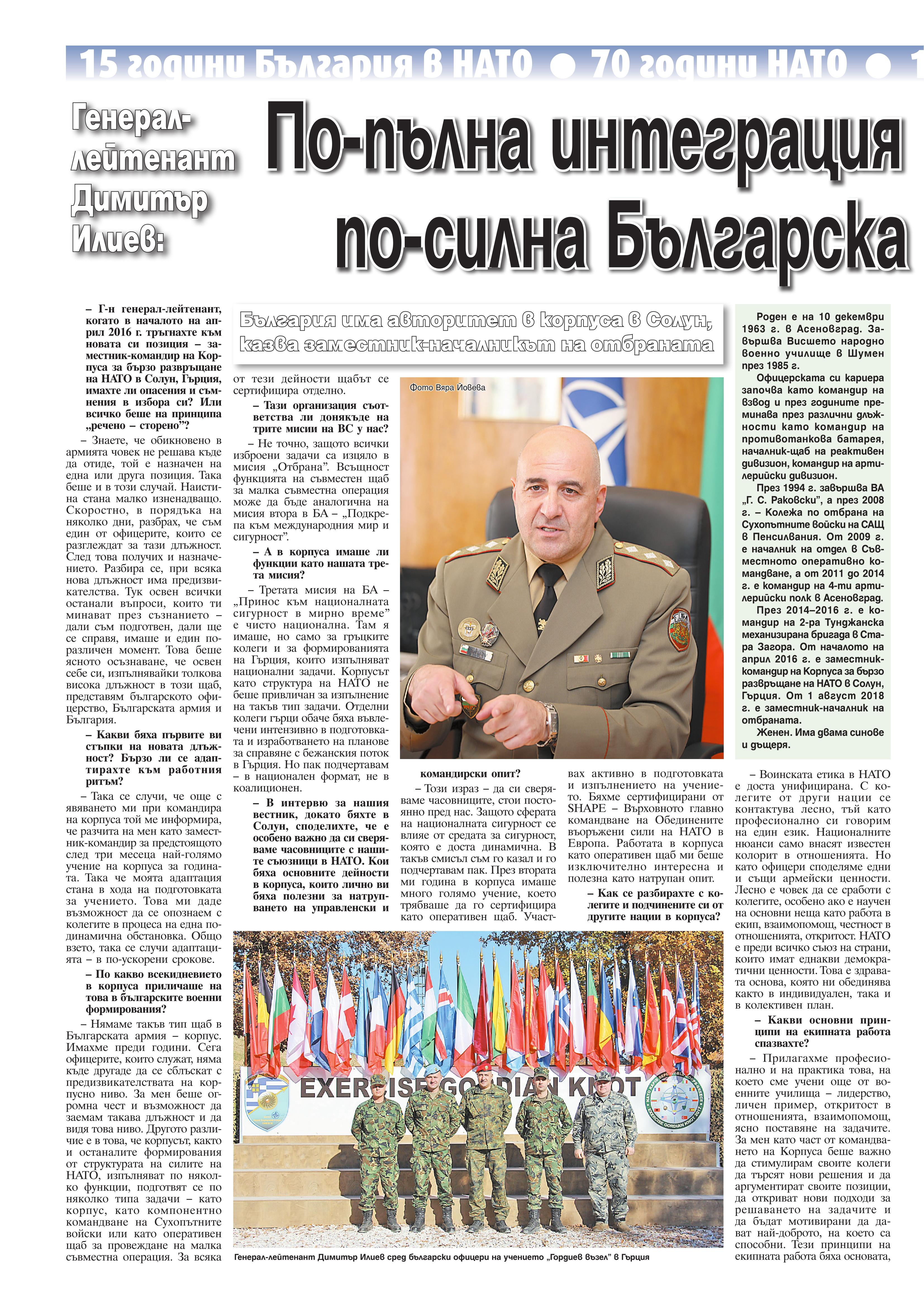 https://www.armymedia.bg/wp-content/uploads/2015/06/14.page1_-92.jpg