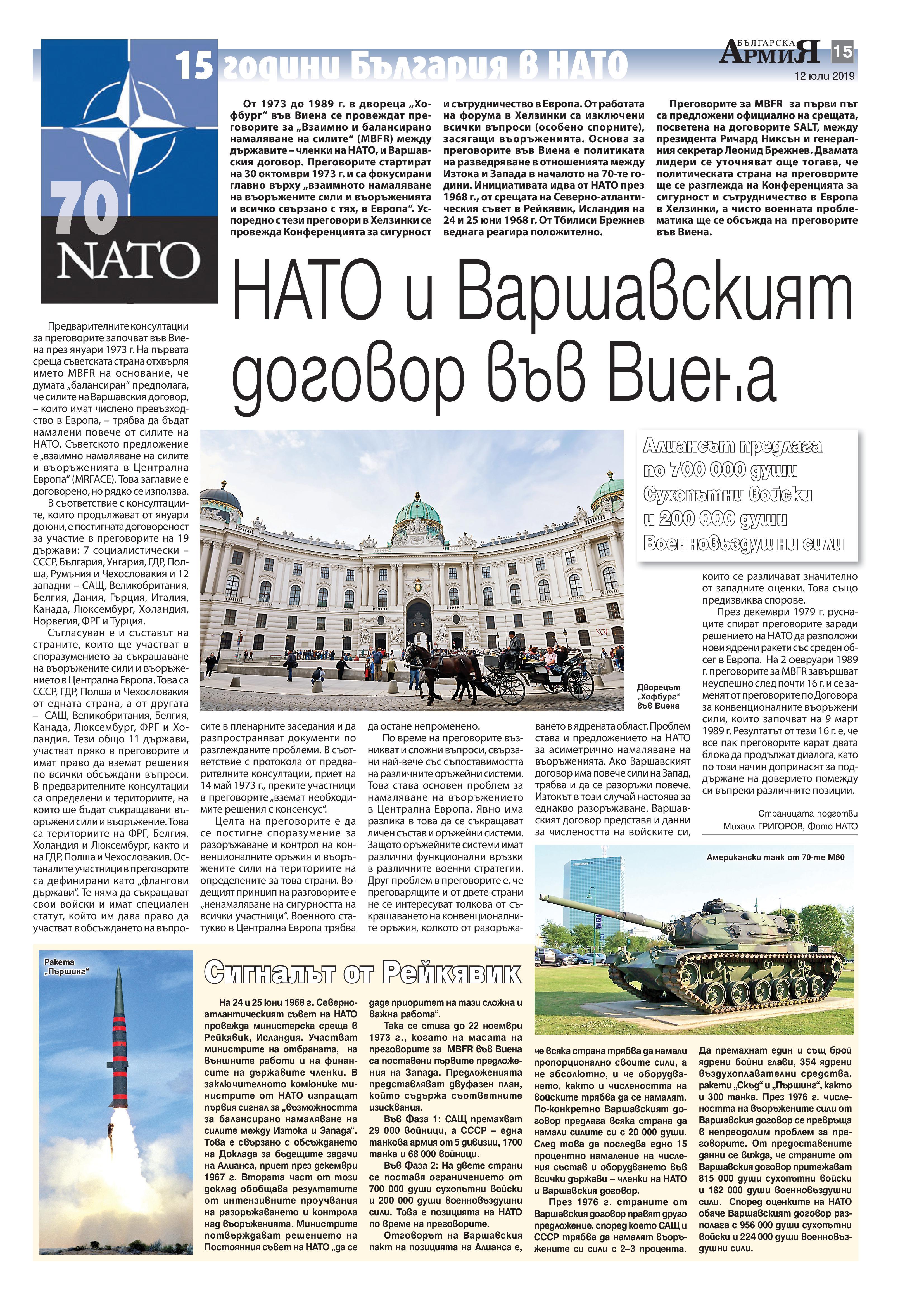 https://www.armymedia.bg/wp-content/uploads/2015/06/15-29.jpg