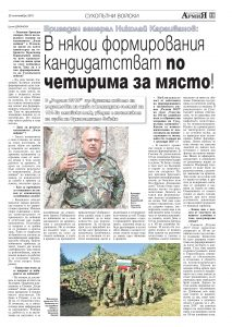 https://www.armymedia.bg/wp-content/uploads/2015/06/15-32-213x300.jpg