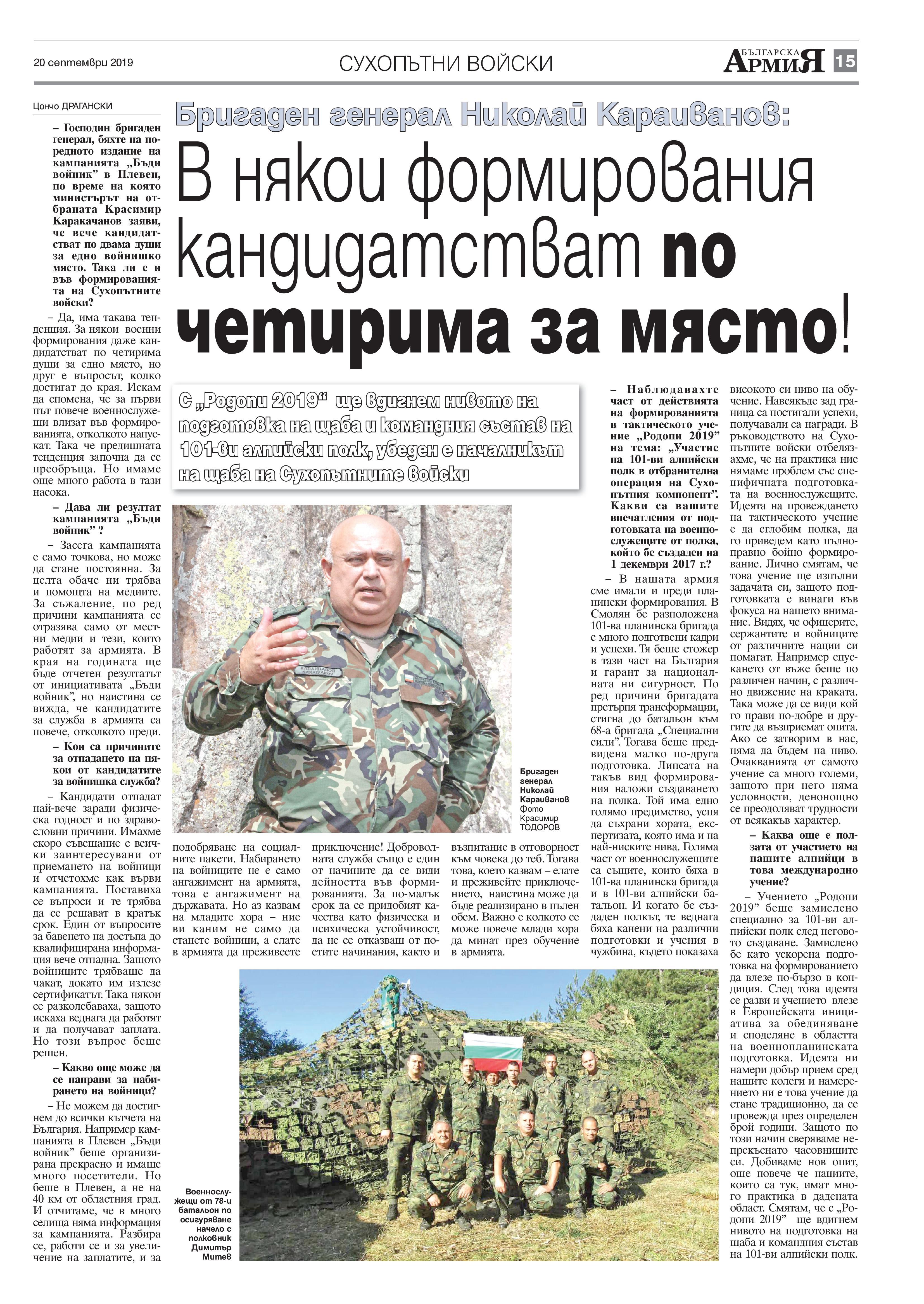 https://www.armymedia.bg/wp-content/uploads/2015/06/15-32.jpg