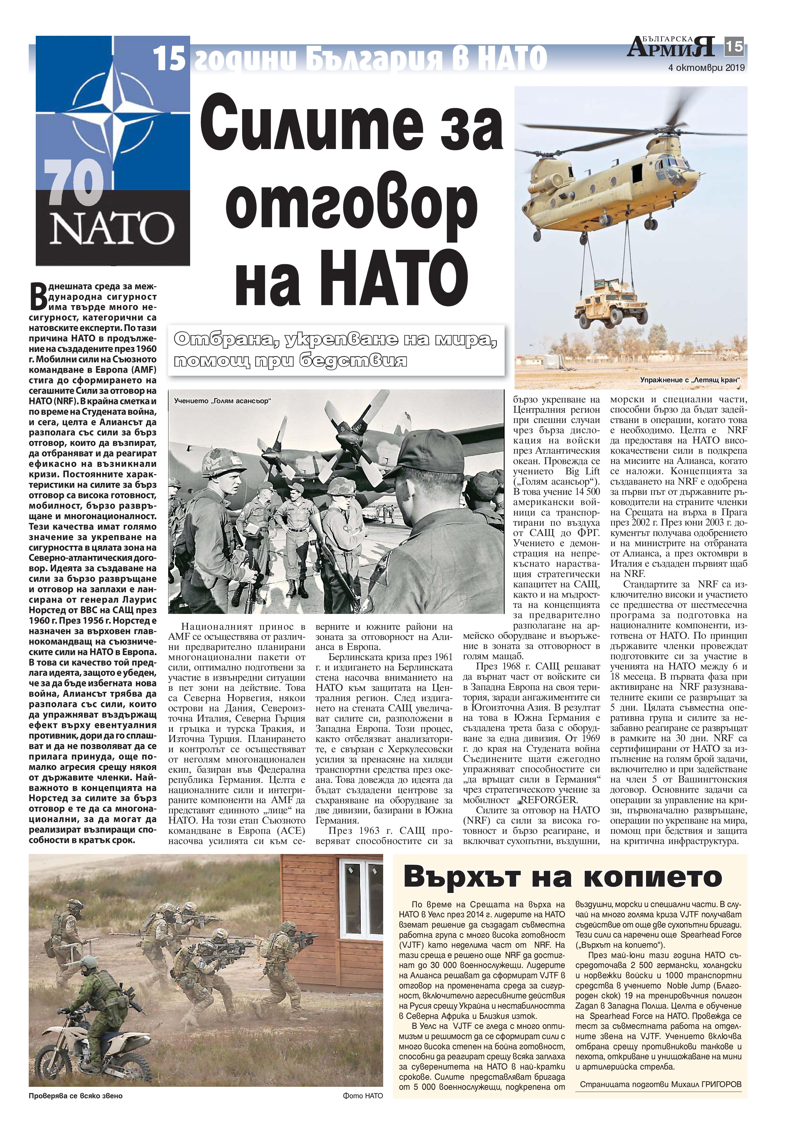 https://www.armymedia.bg/wp-content/uploads/2015/06/15-33.jpg