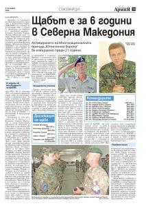 https://www.armymedia.bg/wp-content/uploads/2015/06/15-39-213x300.jpg