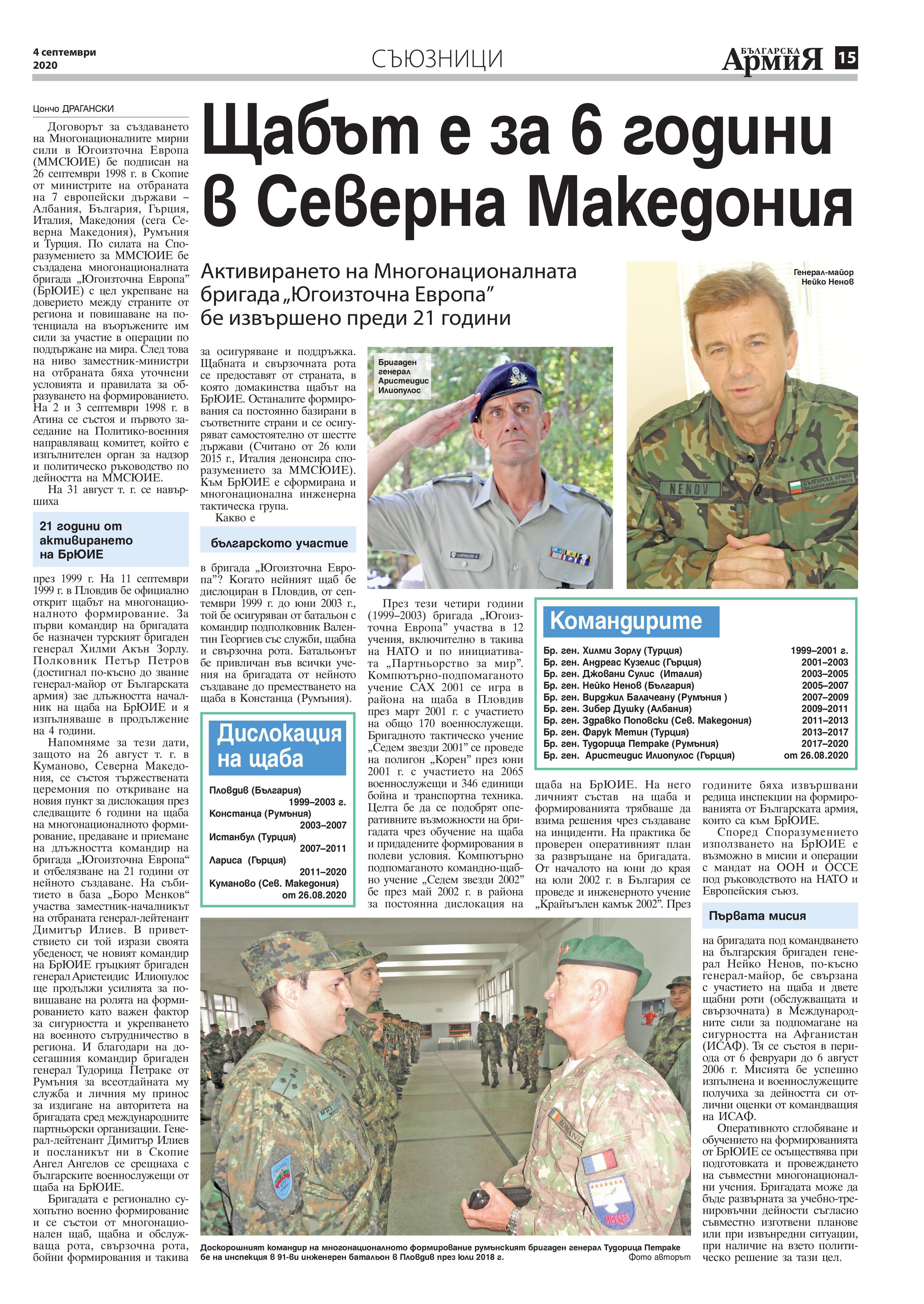 https://www.armymedia.bg/wp-content/uploads/2015/06/15-39.jpg