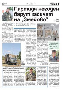 https://www.armymedia.bg/wp-content/uploads/2015/06/15-46-213x300.jpg