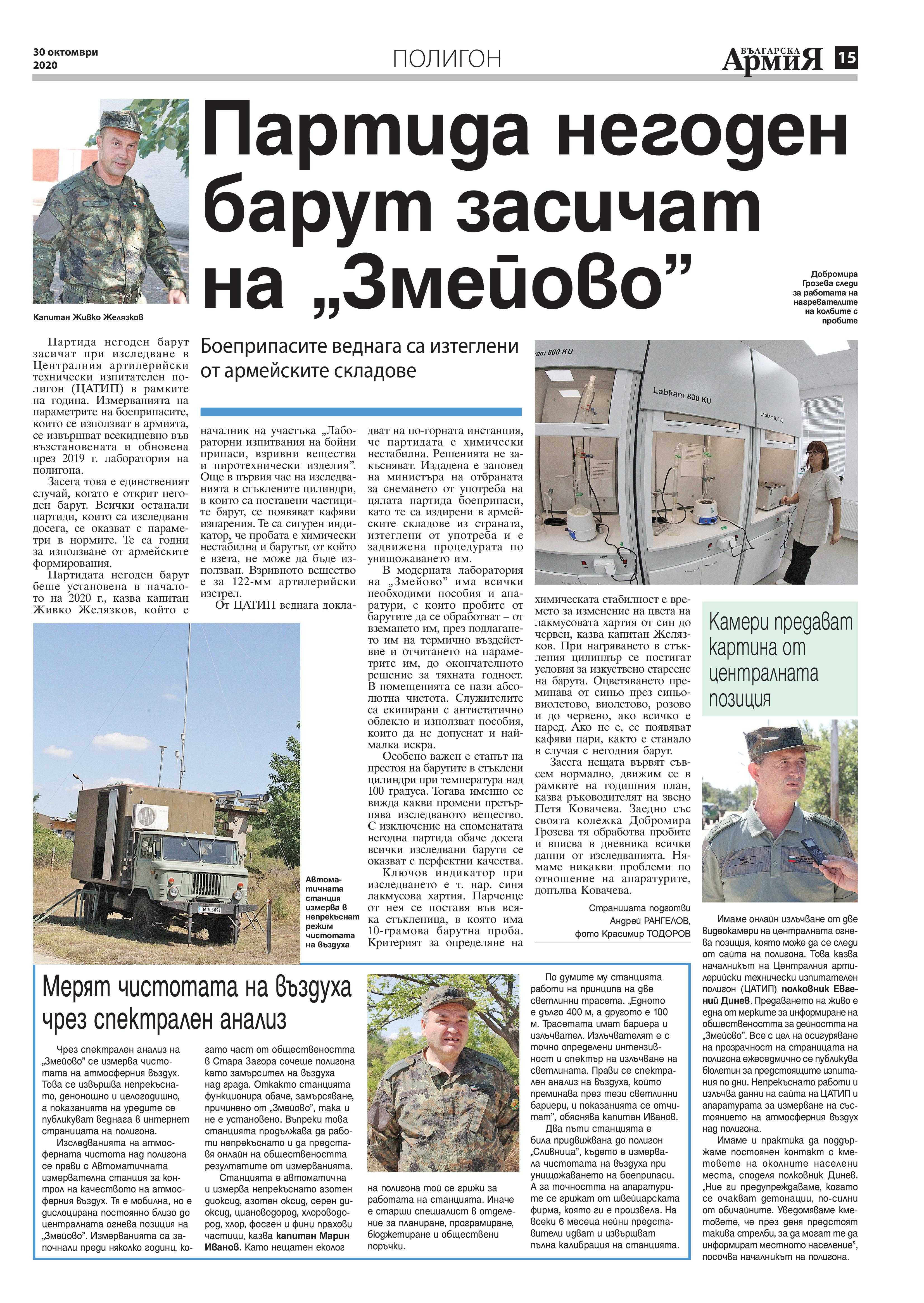 https://www.armymedia.bg/wp-content/uploads/2015/06/15-46.jpg