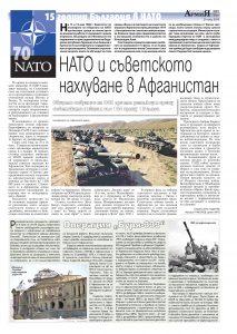 https://www.armymedia.bg/wp-content/uploads/2015/06/15.page1_-100-213x300.jpg