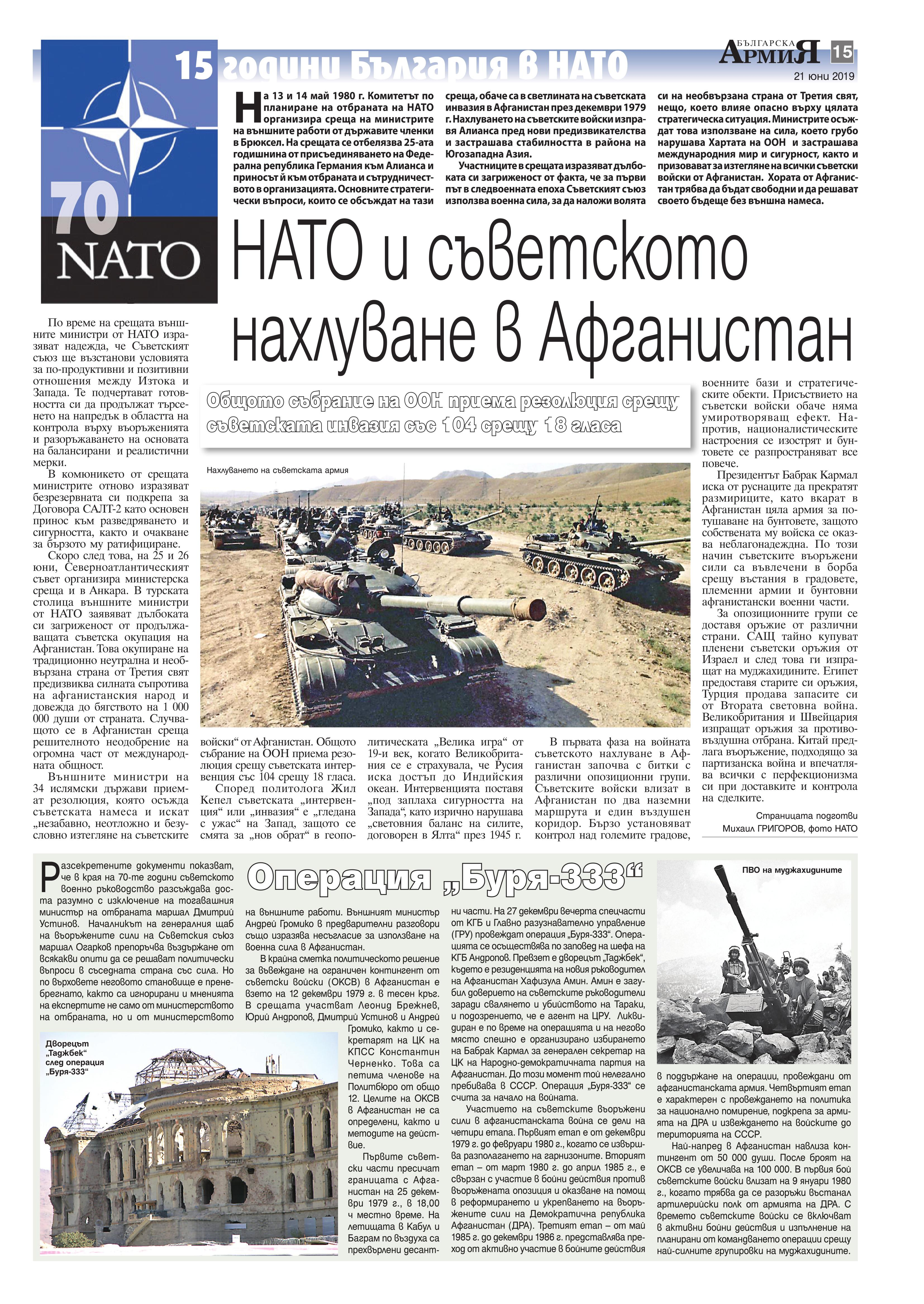 https://www.armymedia.bg/wp-content/uploads/2015/06/15.page1_-100.jpg