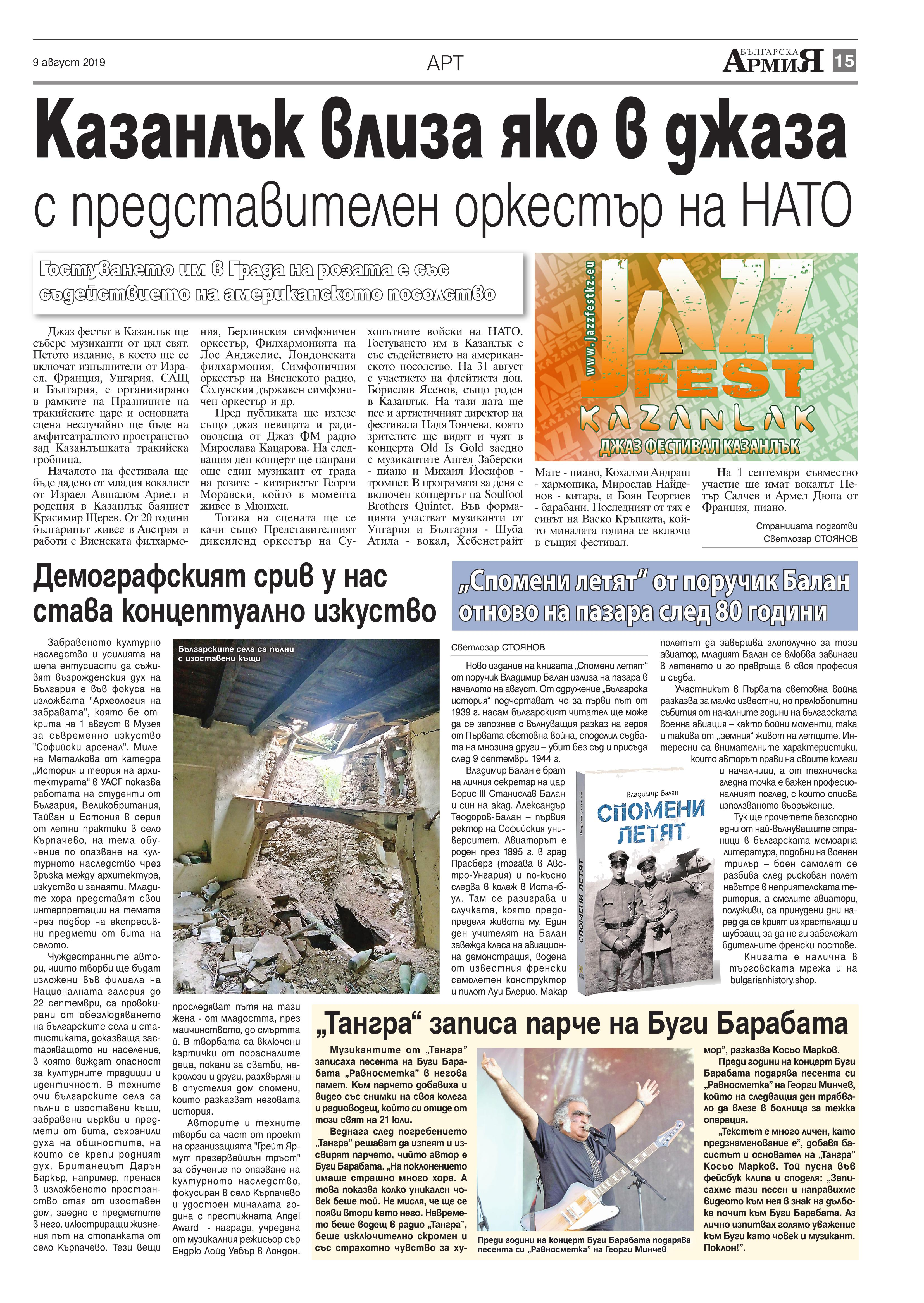 https://www.armymedia.bg/wp-content/uploads/2015/06/15.page1_-106.jpg
