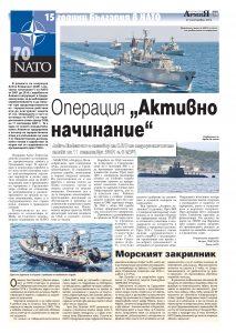 https://www.armymedia.bg/wp-content/uploads/2015/06/15.page1_-110-213x300.jpg