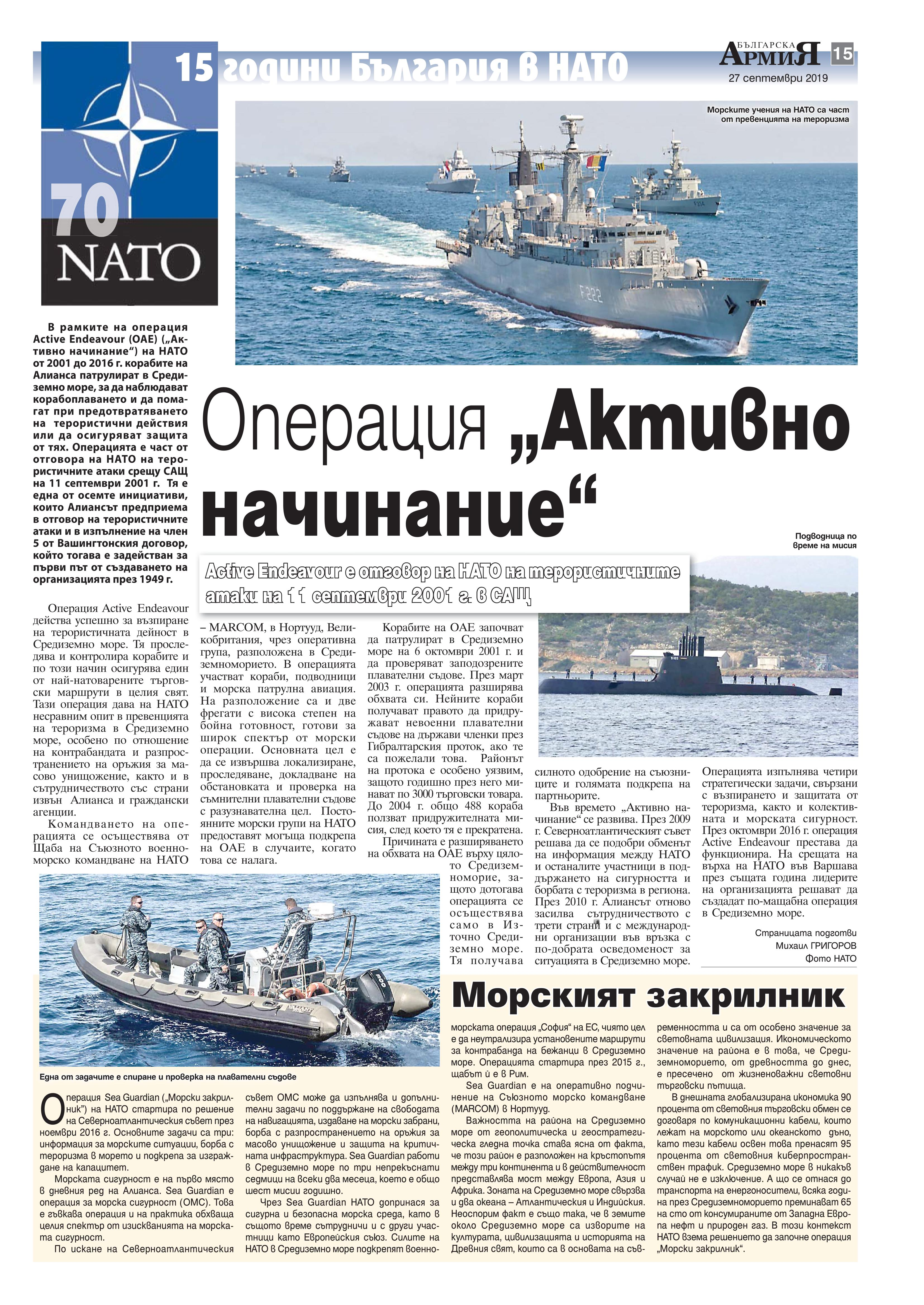 https://www.armymedia.bg/wp-content/uploads/2015/06/15.page1_-110.jpg