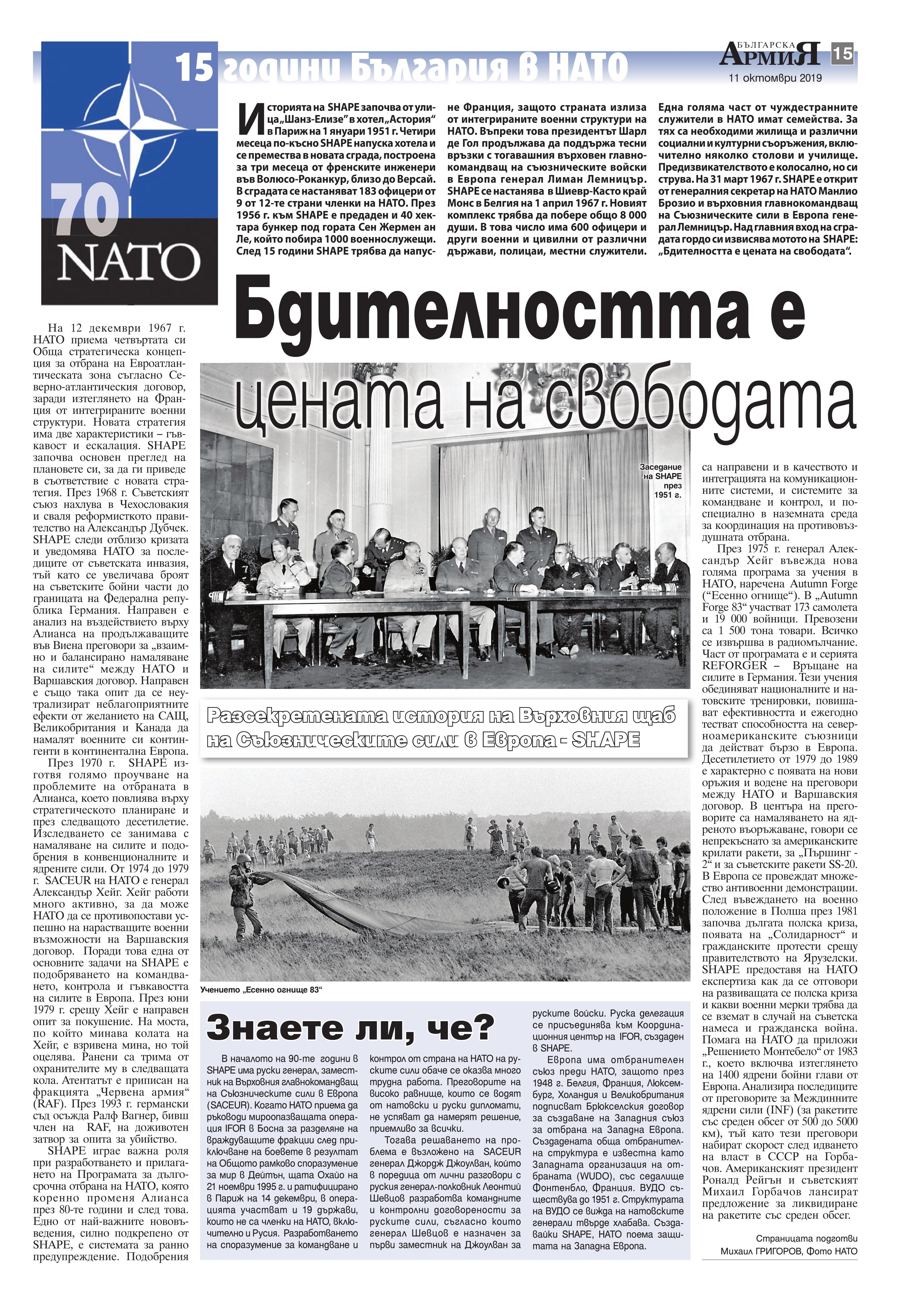 https://www.armymedia.bg/wp-content/uploads/2015/06/15.page1_-111.jpg