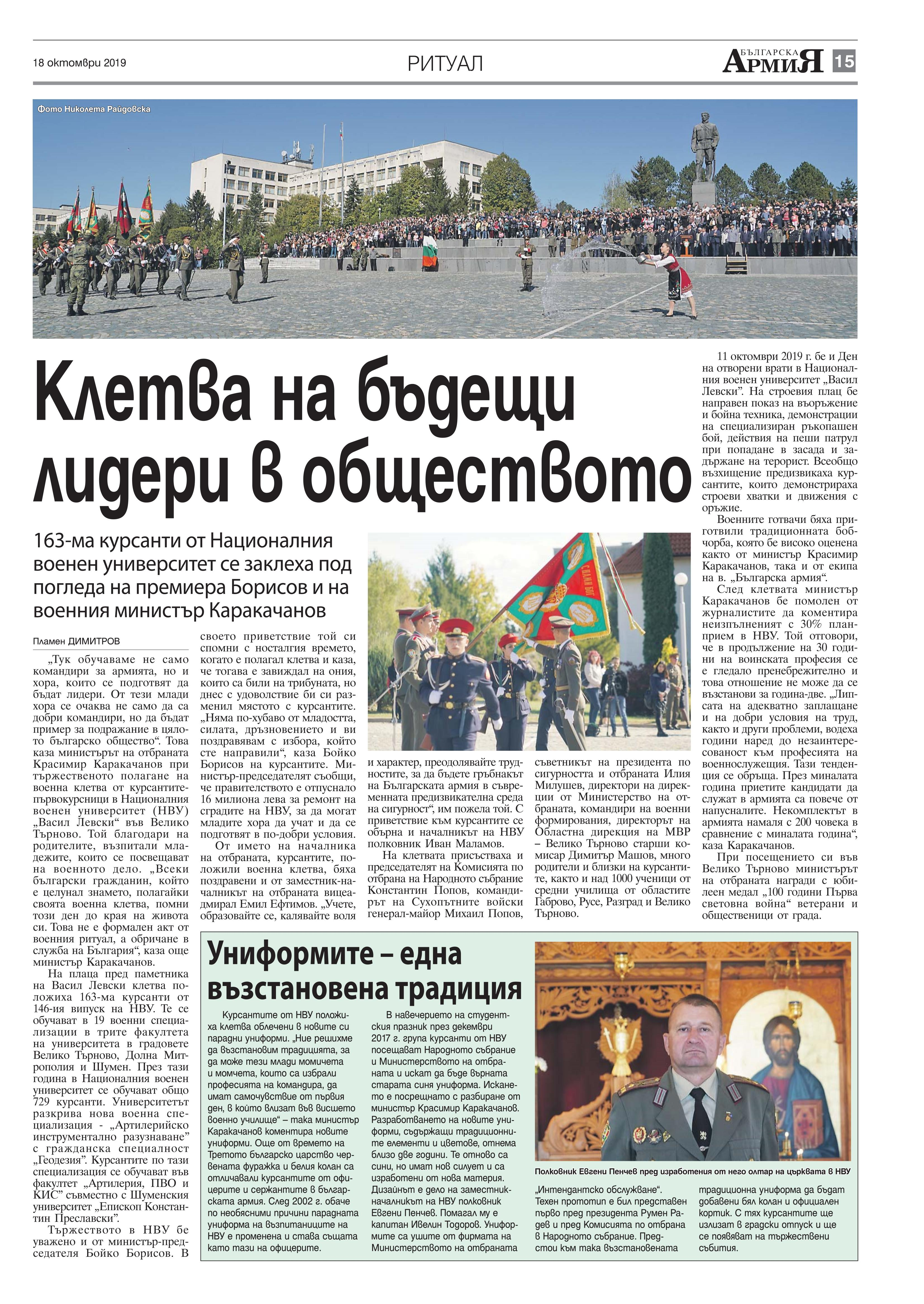 https://www.armymedia.bg/wp-content/uploads/2015/06/15.page1_-112.jpg