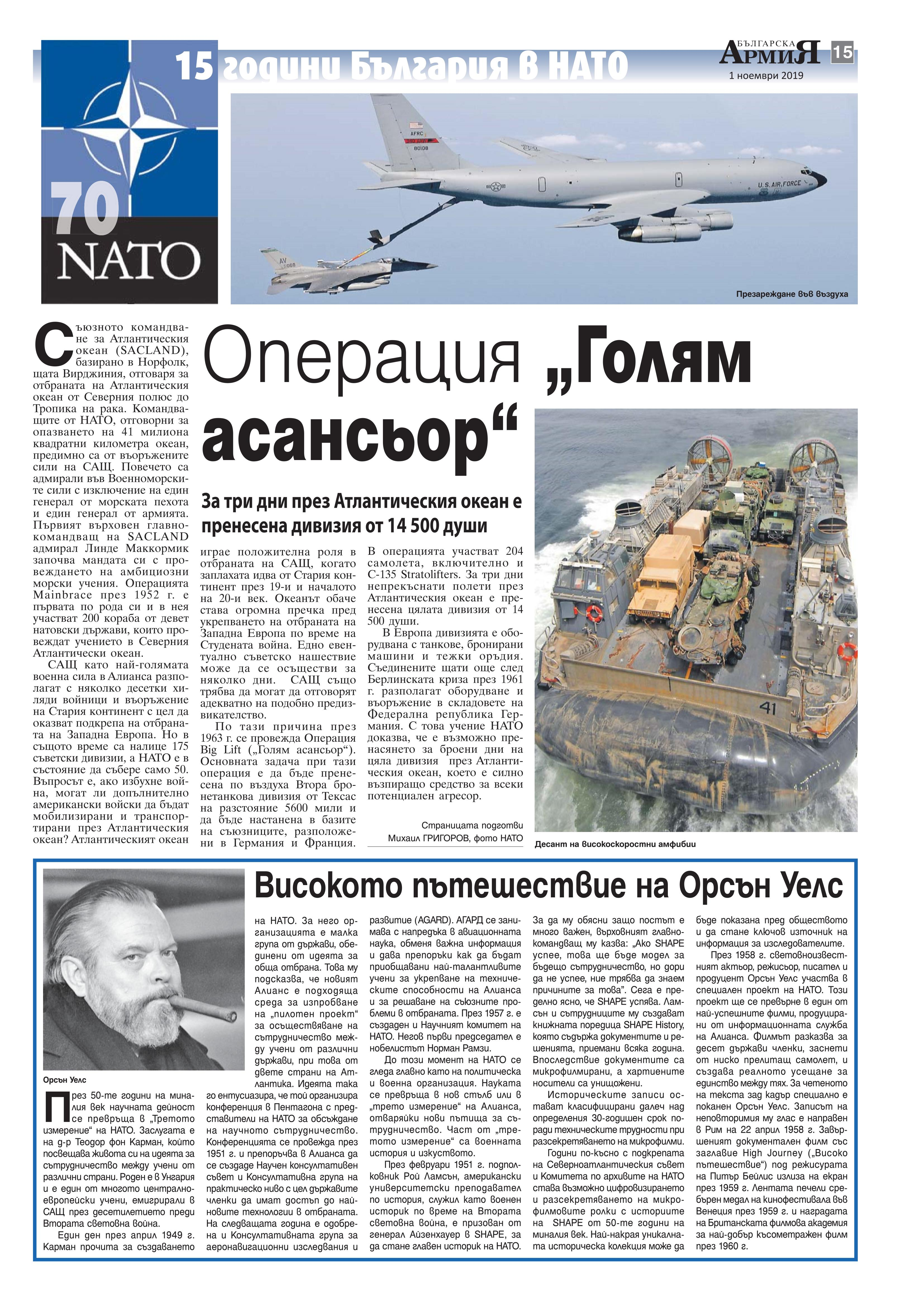 https://www.armymedia.bg/wp-content/uploads/2015/06/15.page1_-114.jpg