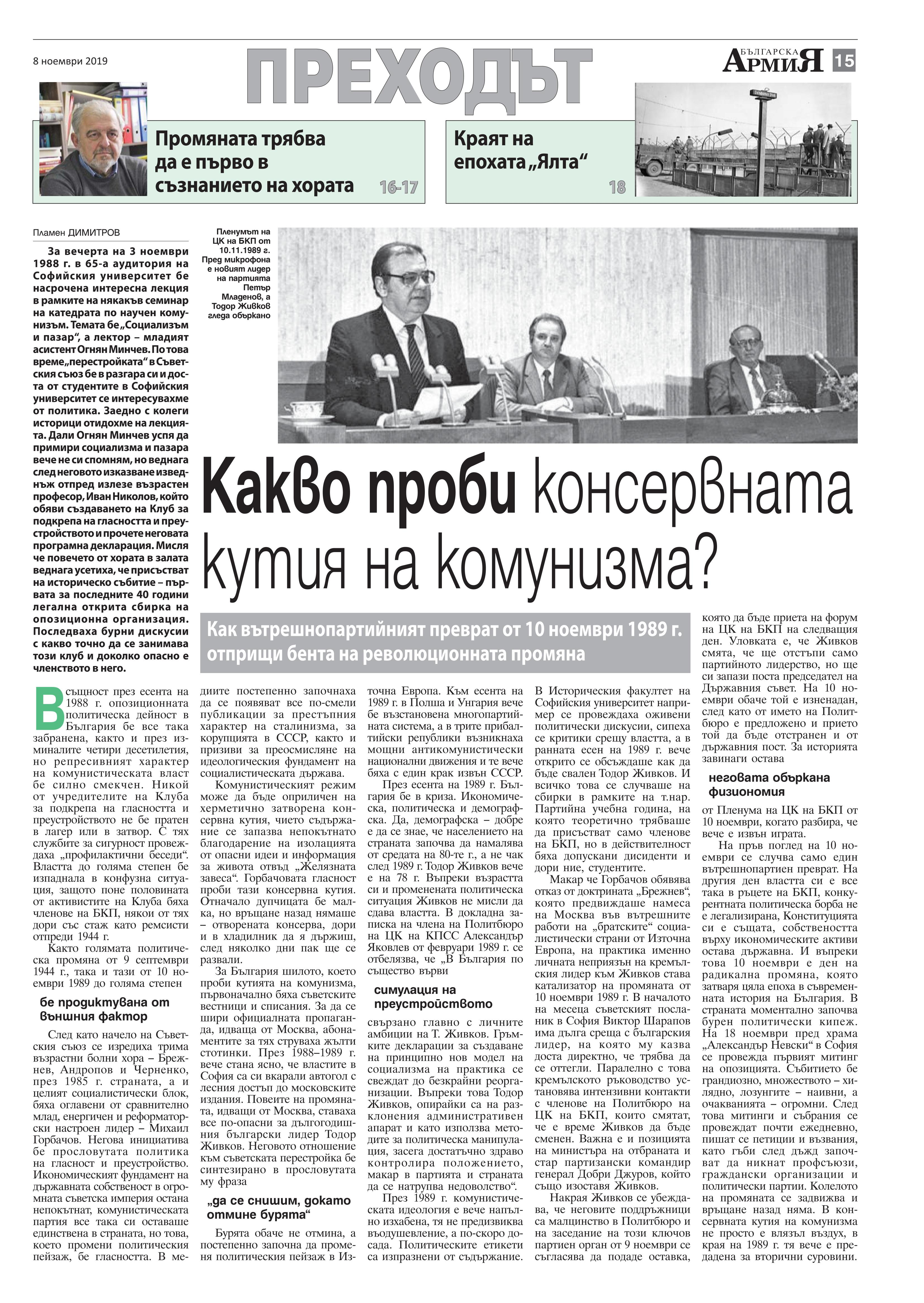 https://www.armymedia.bg/wp-content/uploads/2015/06/15.page1_-115.jpg