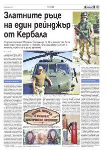 https://www.armymedia.bg/wp-content/uploads/2015/06/15.page1_-118-213x300.jpg