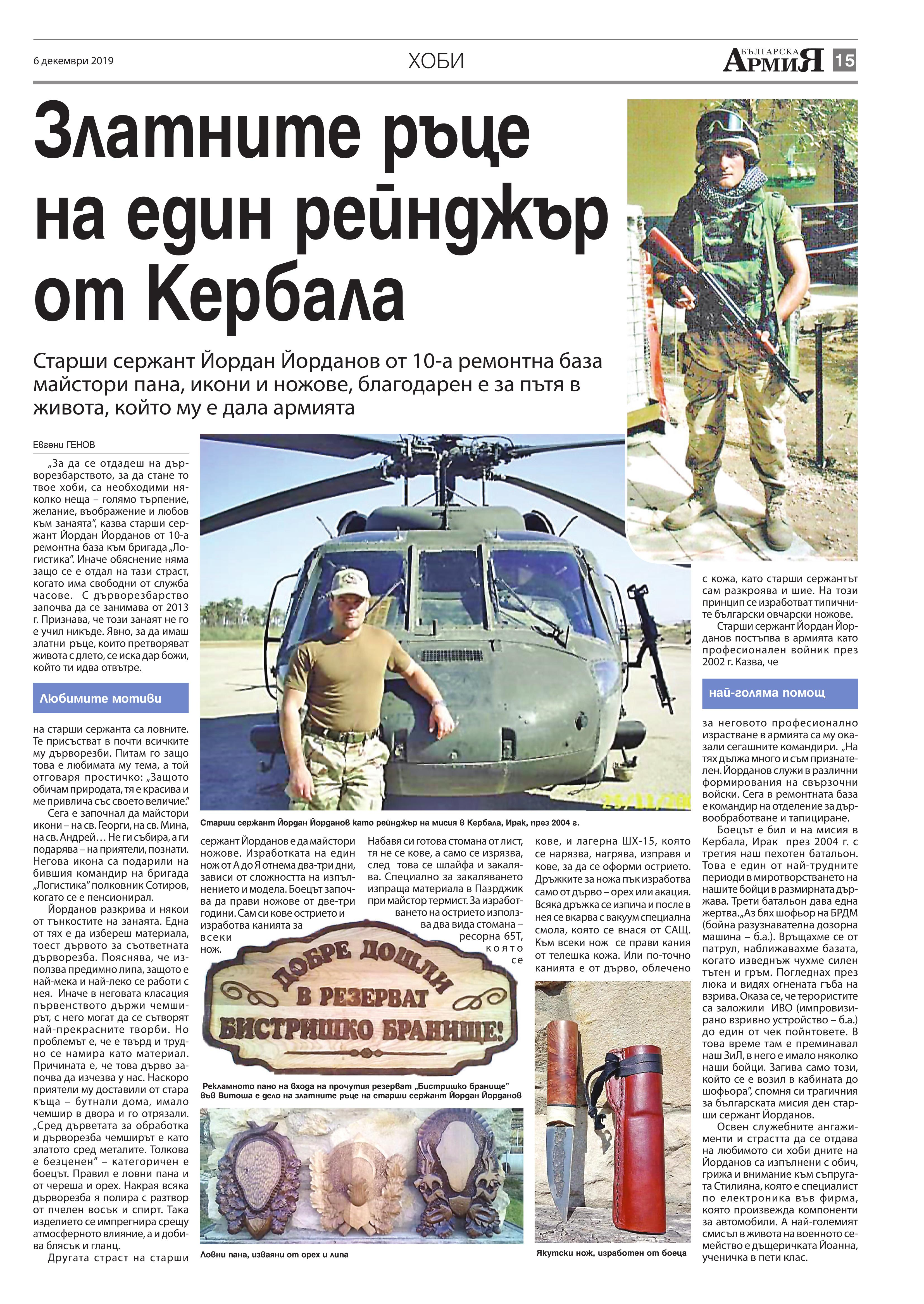 https://www.armymedia.bg/wp-content/uploads/2015/06/15.page1_-118.jpg