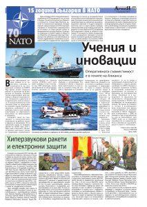 https://www.armymedia.bg/wp-content/uploads/2015/06/15.page1_-119-213x300.jpg
