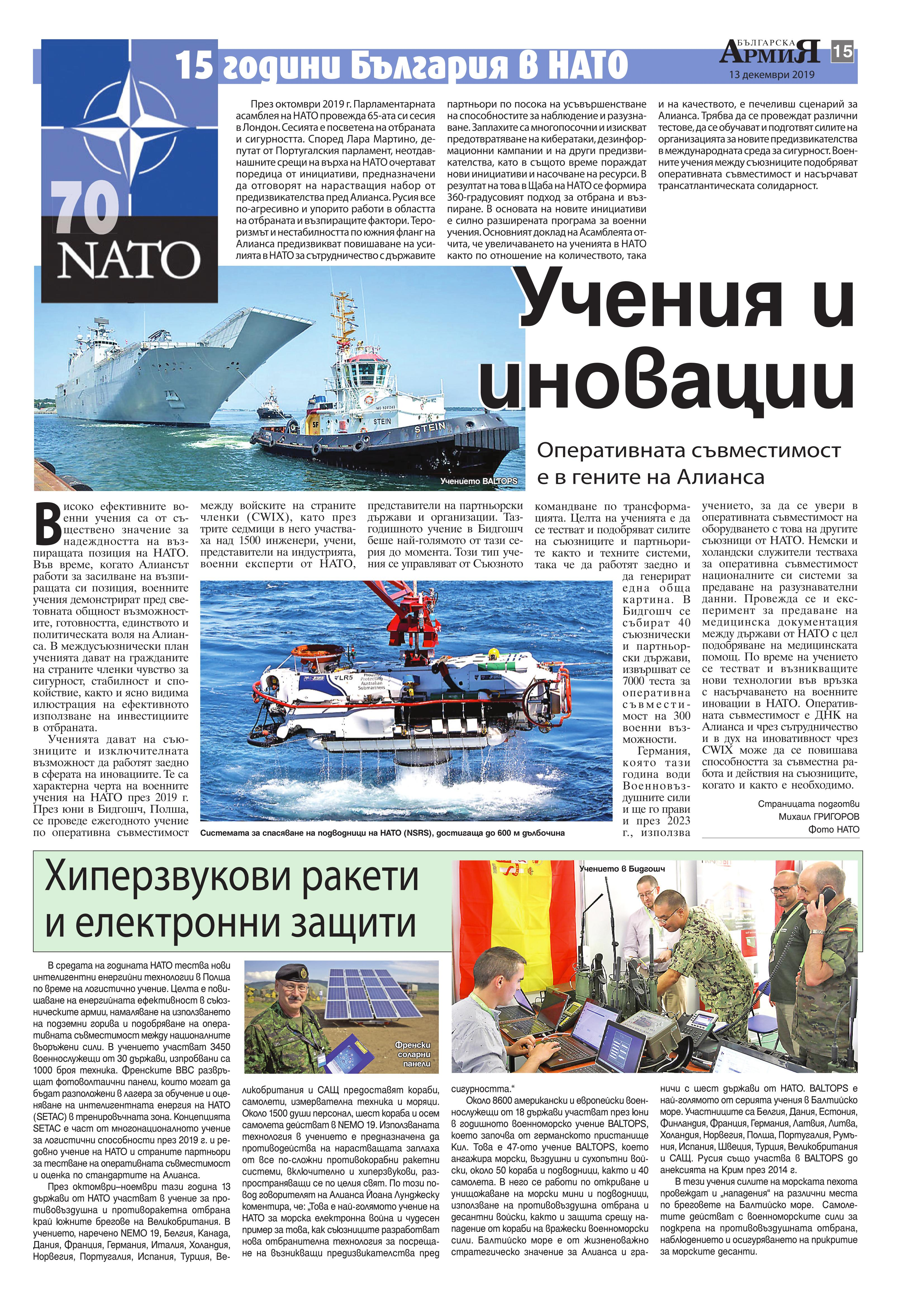 https://www.armymedia.bg/wp-content/uploads/2015/06/15.page1_-119.jpg