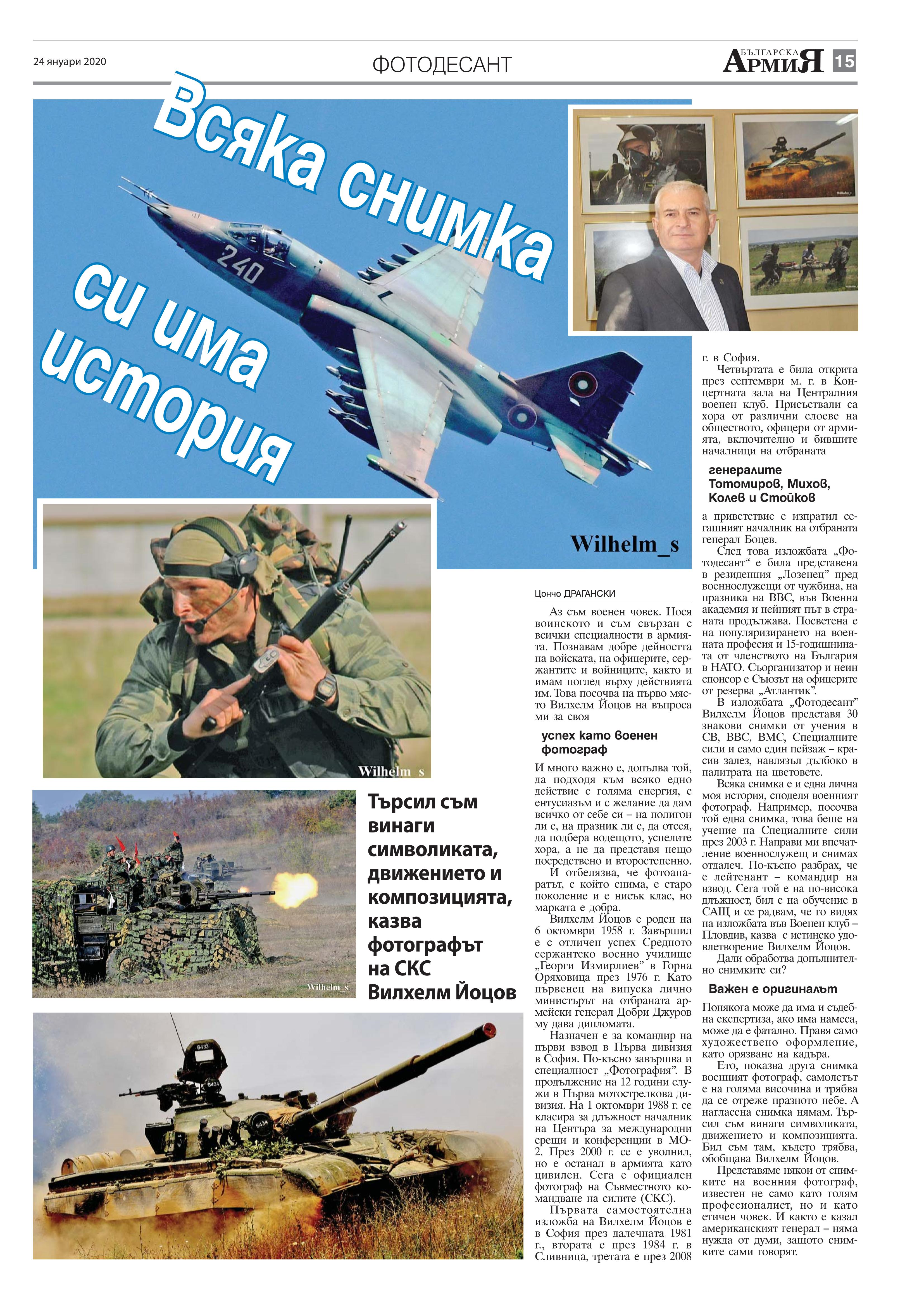 https://www.armymedia.bg/wp-content/uploads/2015/06/15.page1_-124.jpg