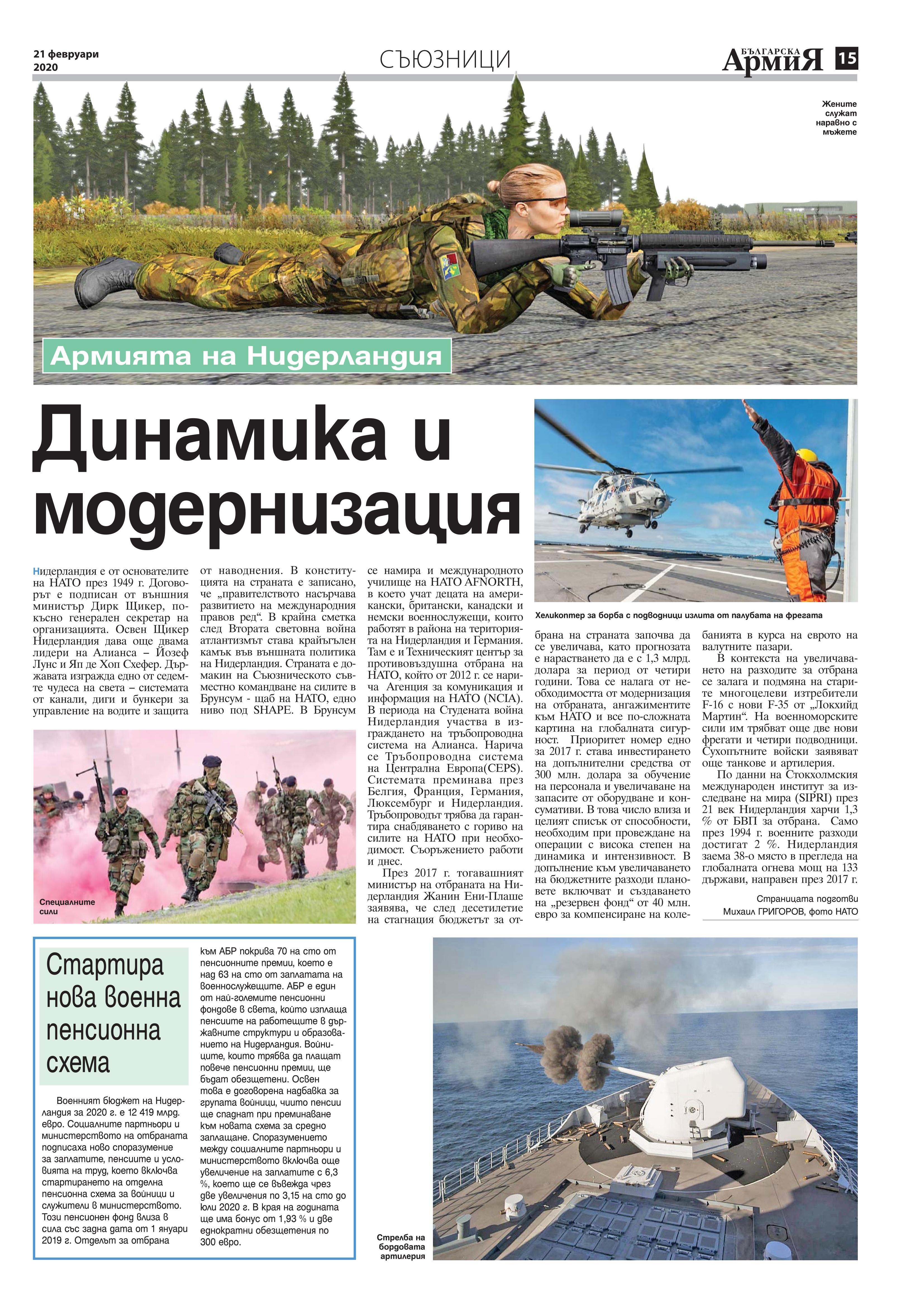 https://www.armymedia.bg/wp-content/uploads/2015/06/15.page1_-127.jpg