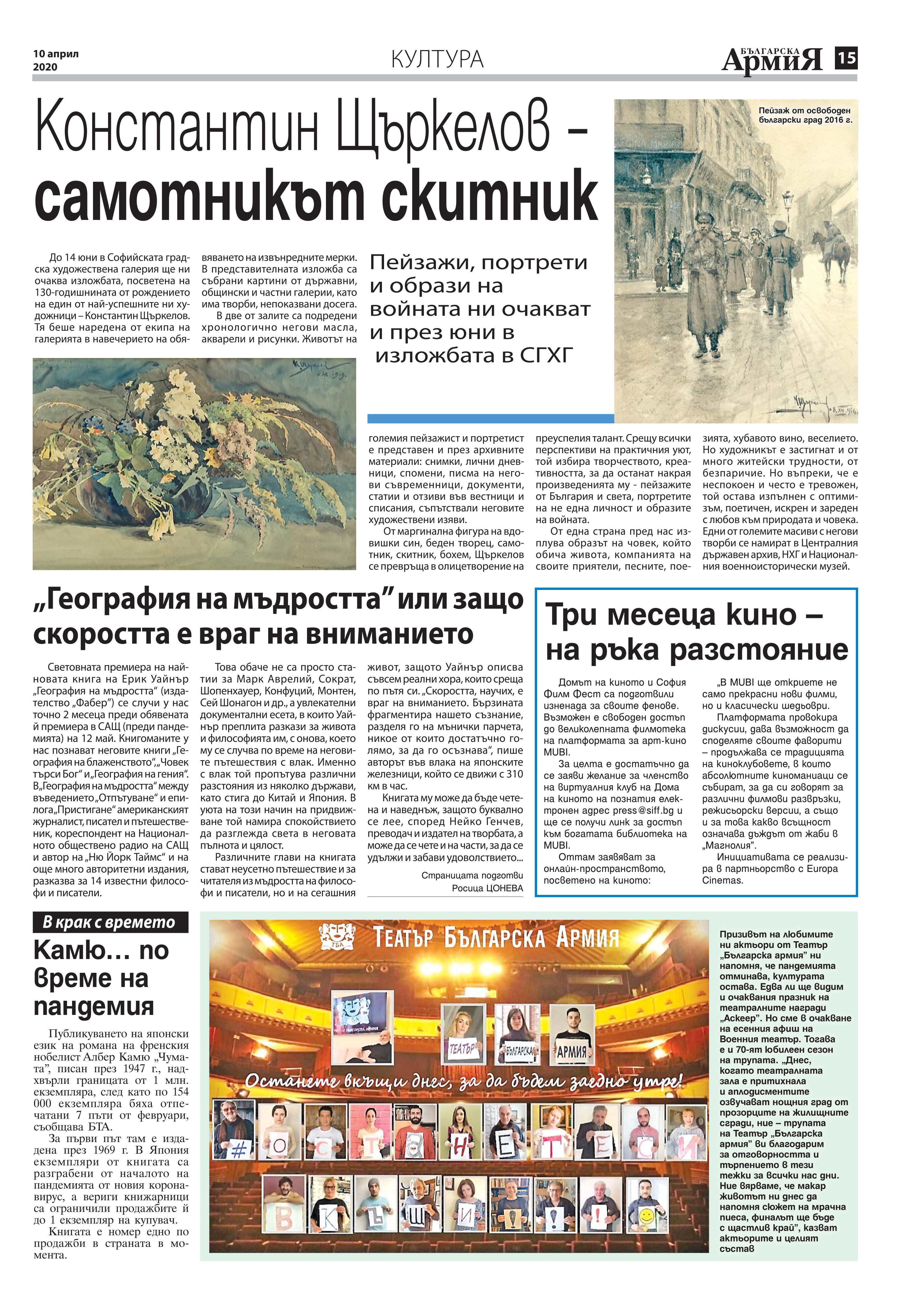 https://www.armymedia.bg/wp-content/uploads/2015/06/15.page1_-134.jpg