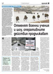 https://www.armymedia.bg/wp-content/uploads/2015/06/15.page1_-141-213x300.jpg