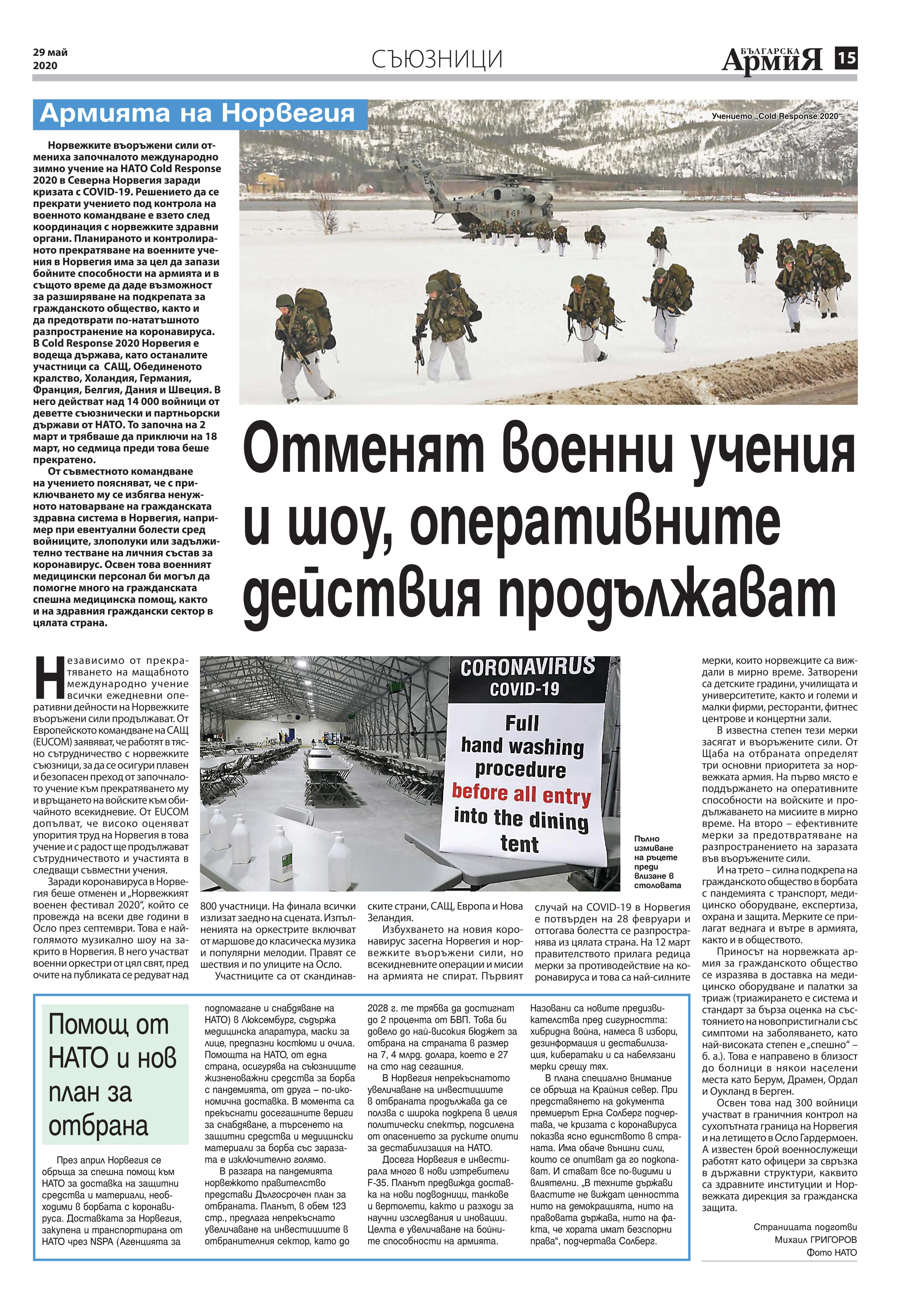 https://www.armymedia.bg/wp-content/uploads/2015/06/15.page1_-141.jpg