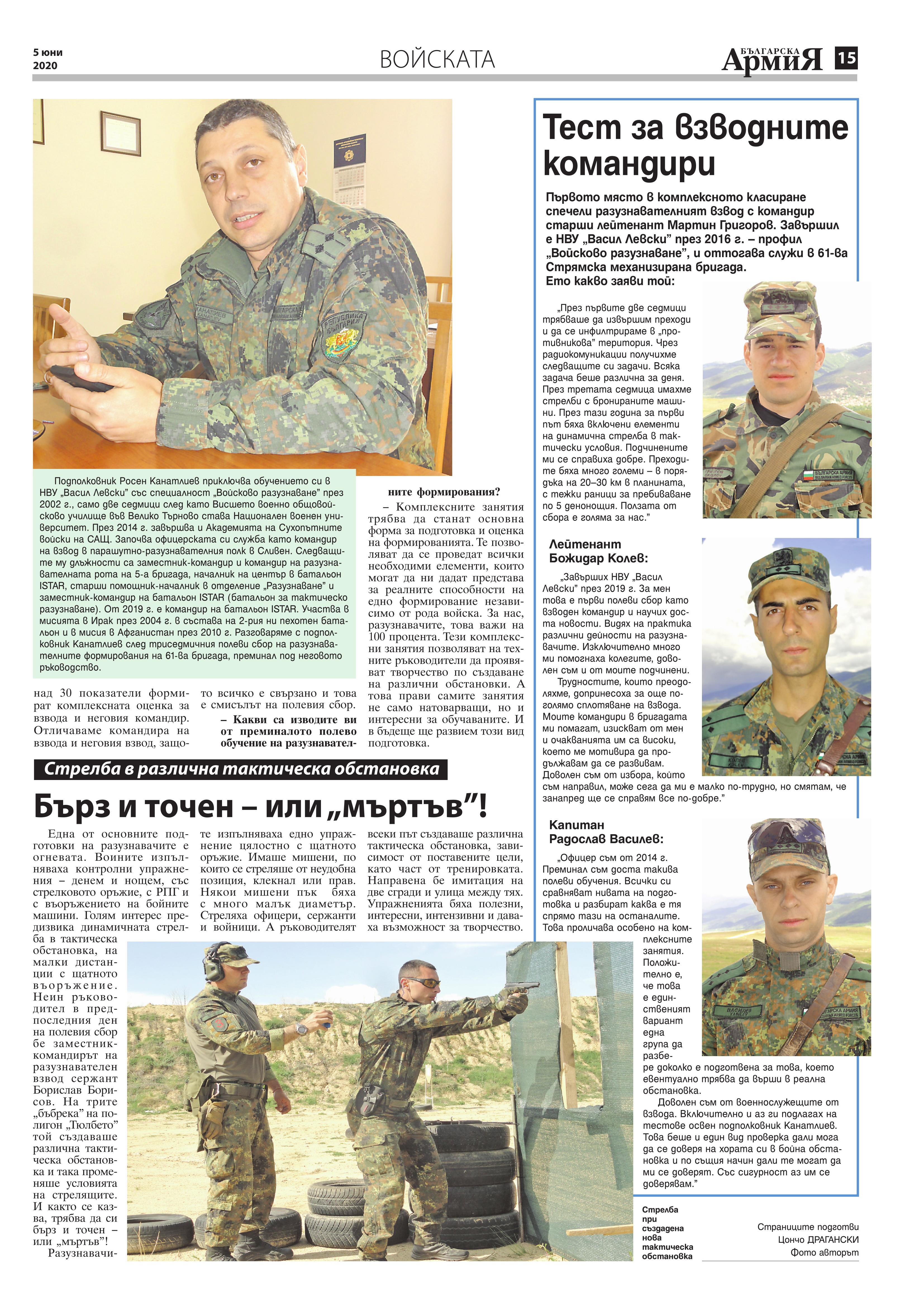 https://www.armymedia.bg/wp-content/uploads/2015/06/15.page1_-142.jpg