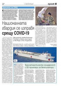 https://www.armymedia.bg/wp-content/uploads/2015/06/15.page1_-143-213x300.jpg