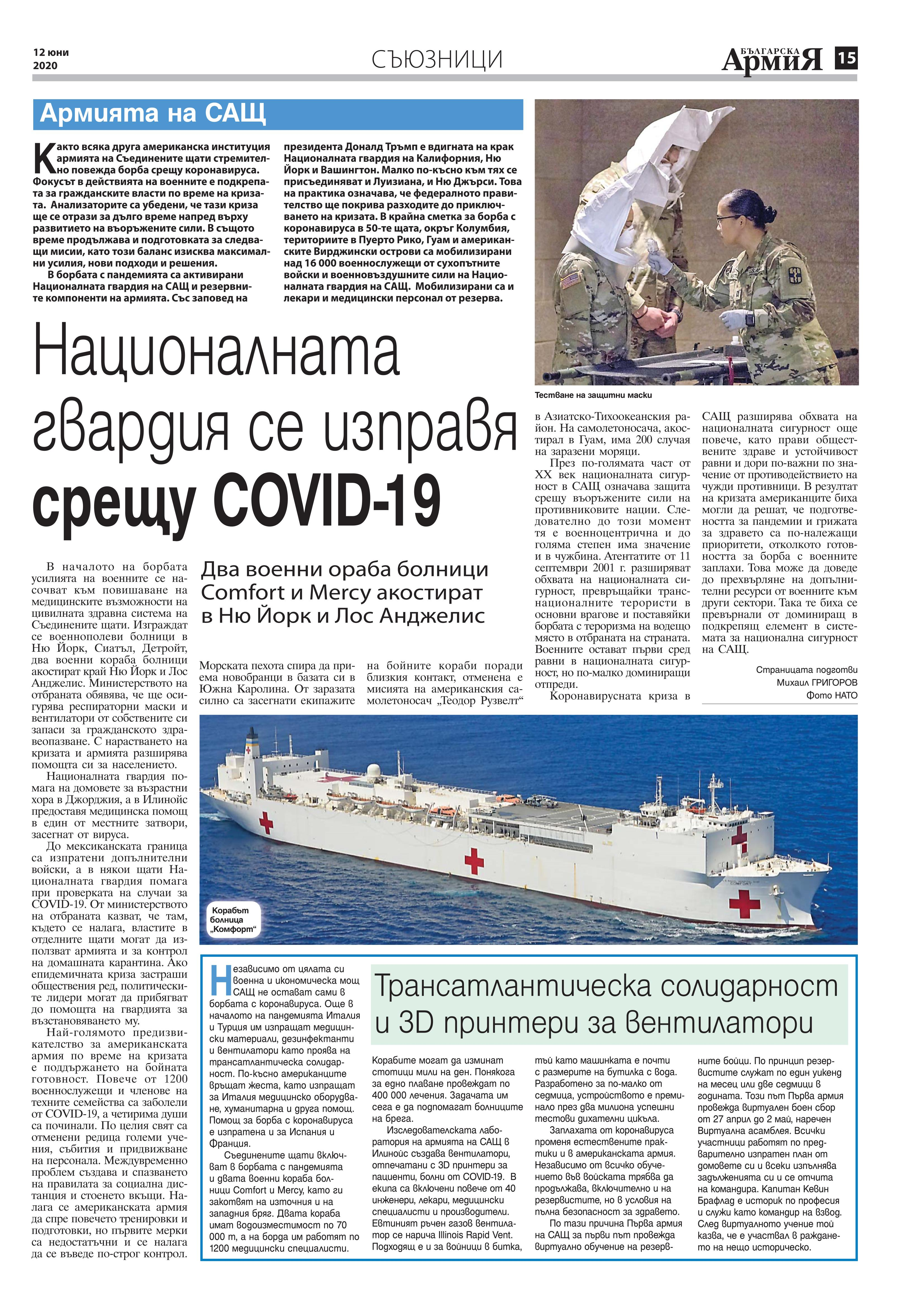 https://www.armymedia.bg/wp-content/uploads/2015/06/15.page1_-143.jpg