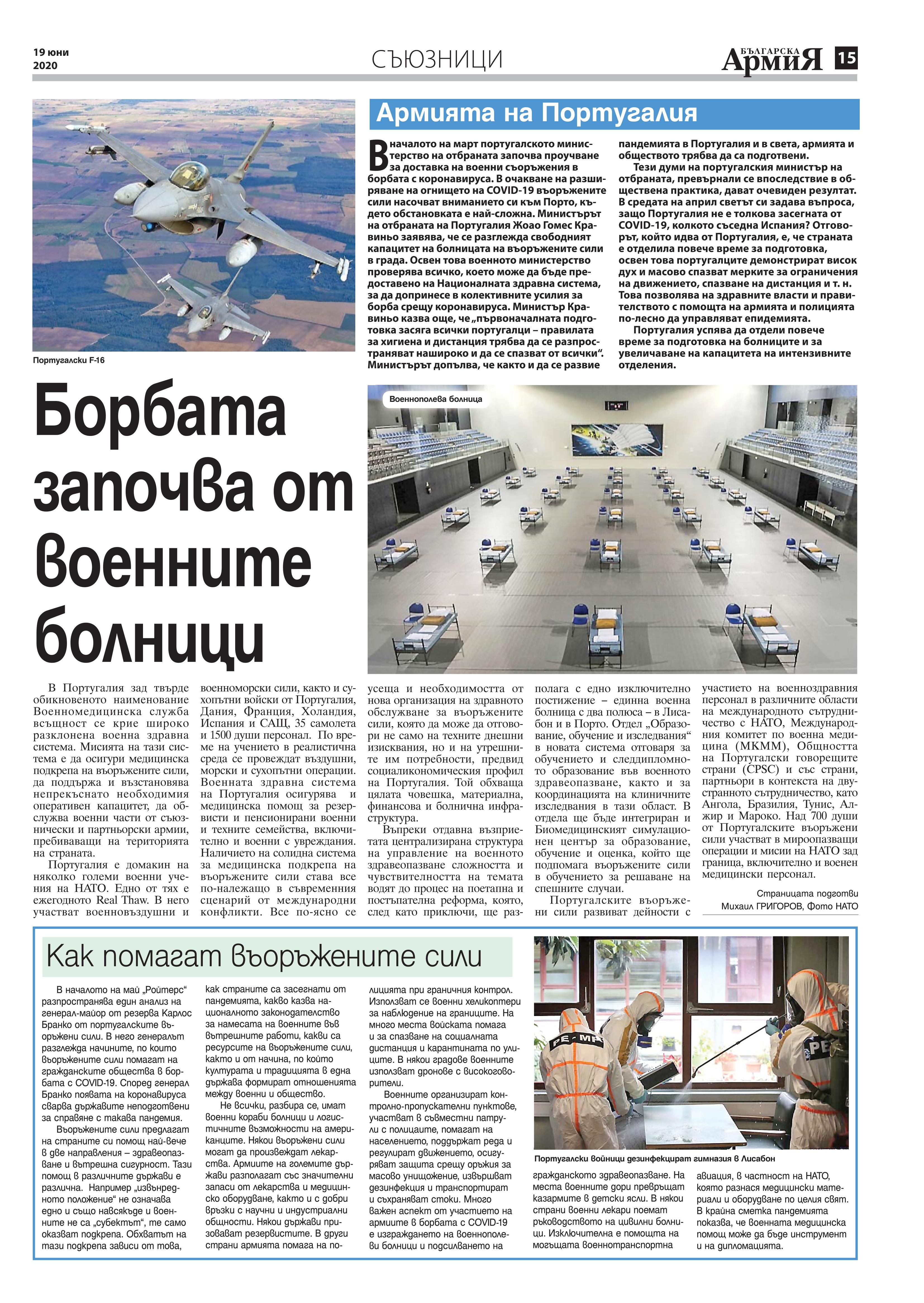 https://www.armymedia.bg/wp-content/uploads/2015/06/15.page1_-144.jpg