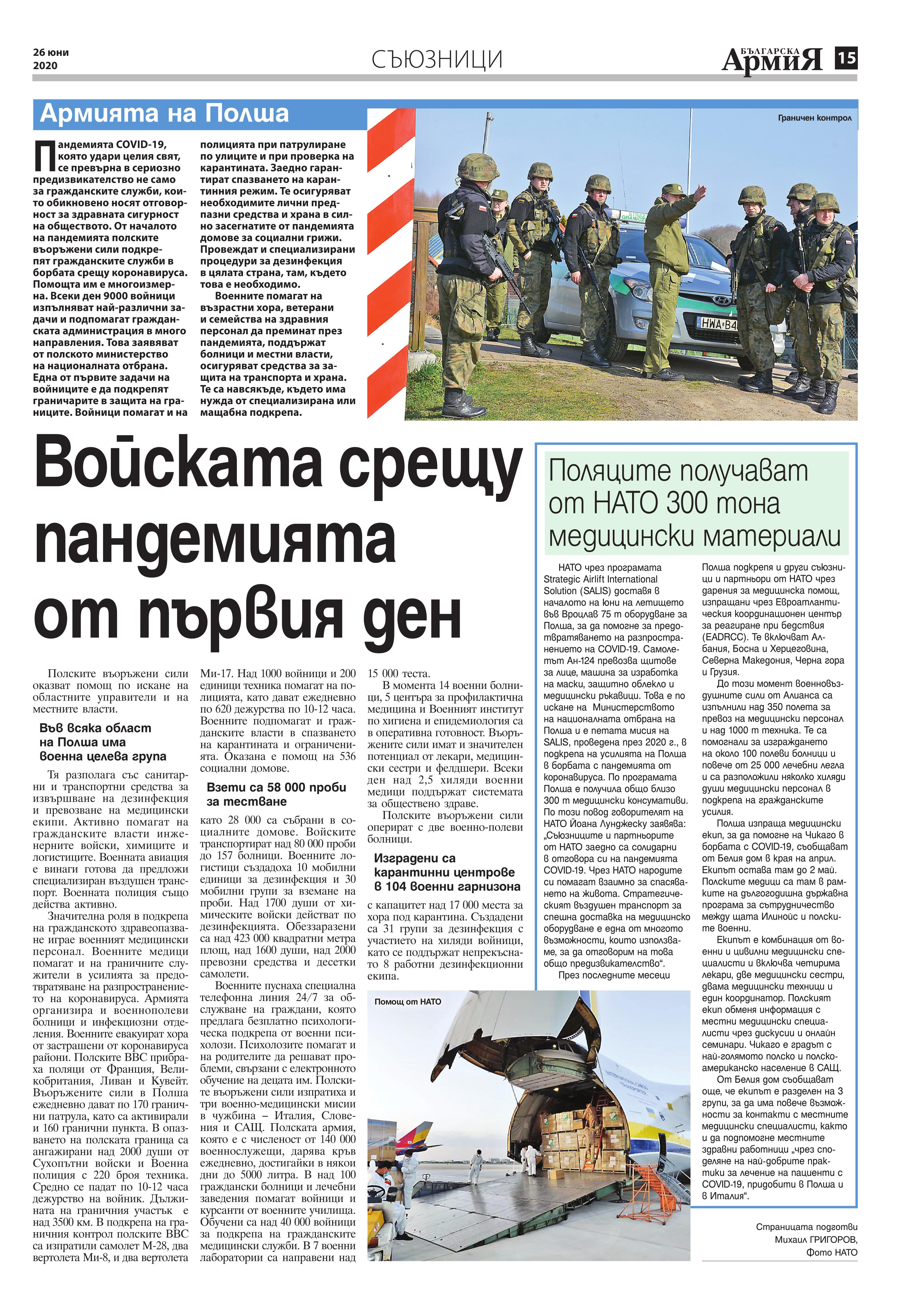 https://www.armymedia.bg/wp-content/uploads/2015/06/15.page1_-145.jpg