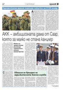 https://www.armymedia.bg/wp-content/uploads/2015/06/15.page1_-146-213x300.jpg
