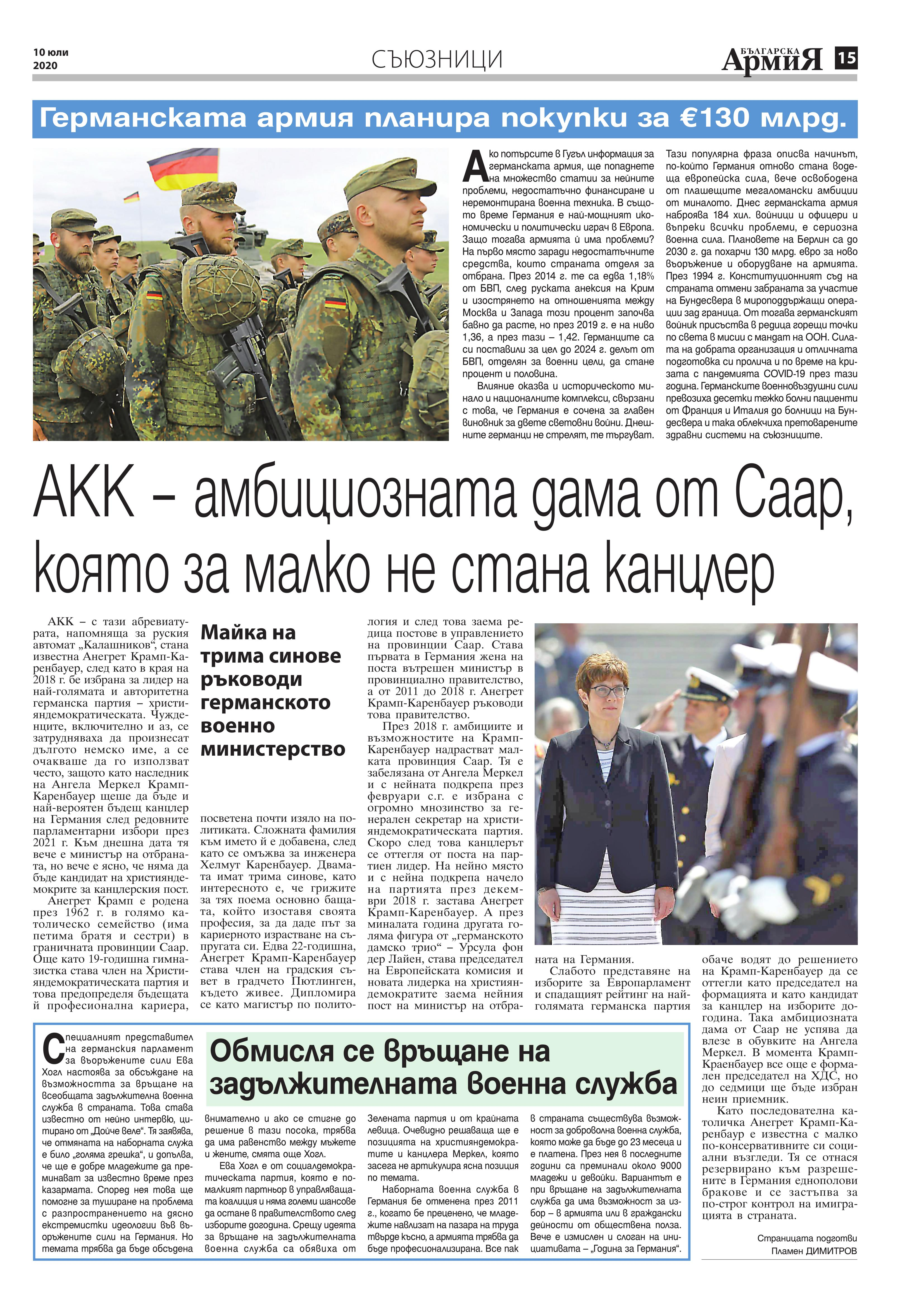 https://www.armymedia.bg/wp-content/uploads/2015/06/15.page1_-146.jpg